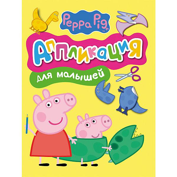 Аппликация для малышей Свинка ПеппаБумага<br>Аппликация для малышей Свинка Пеппа – это возможность создать красочные аппликации по мотивам мультсериала «Свинка Пеппа».<br>Аппликация - это интересное и эффективное занятие, которое в увлекательной форме поможет ребенку развить аккуратность, внимание, воображение и мелкую моторику рук. Задания, собранные в этой книге, рассчитаны на детей от 3 до 5 лет. На каждом развороте вы найдете фоновую картинку для наклеивания деталей, перечень необходимых элементов, пошаговую инструкцию и иллюстрацию-подсказку. Все необходимые детали даны в конце книги. Вам потребуются только безопасные ножницы, клей и немного фантазии!<br><br>Дополнительная информация:<br><br>- Редактор: Смилевска Л.<br>- Издательство: Росмэн<br>- Тип обложки: мягкая обложка<br>- Иллюстрации: цветные<br>- Количество страниц: 12 (офсет)<br>- Размер: 275х210х2 мм.<br>- Вес: 60 гр.<br><br>Книгу Аппликация для малышей Свинка Пеппа можно купить в нашем интернет-магазине.<br><br>Ширина мм: 275<br>Глубина мм: 210<br>Высота мм: 1<br>Вес г: 60<br>Возраст от месяцев: 36<br>Возраст до месяцев: 60<br>Пол: Унисекс<br>Возраст: Детский<br>SKU: 4572995