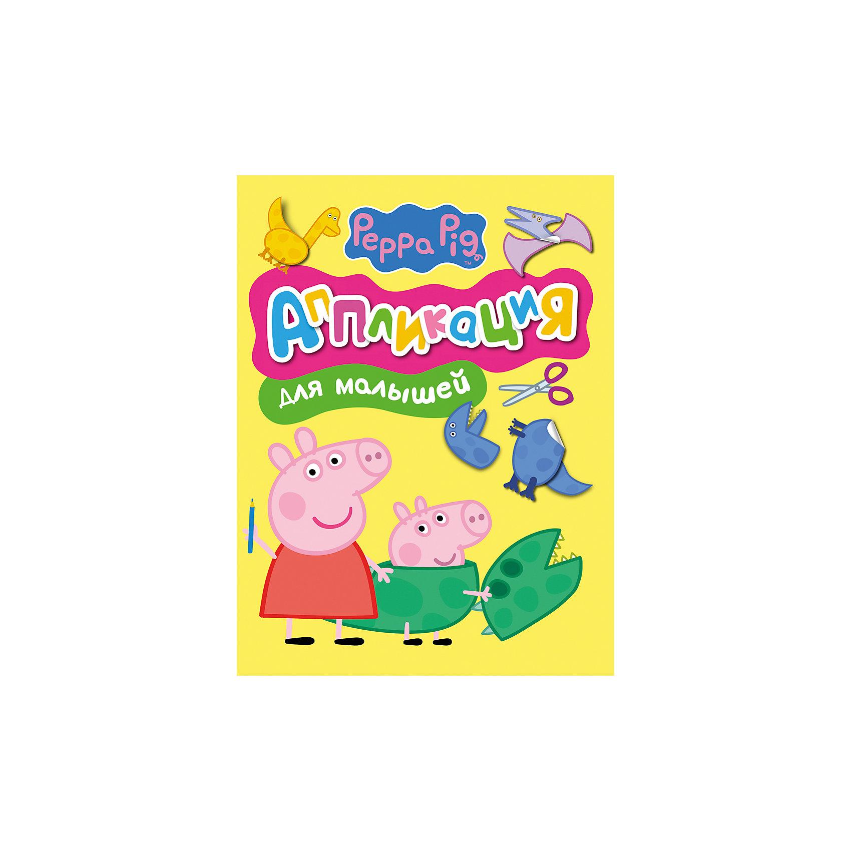 Аппликация для малышей Свинка ПеппаСвинка Пеппа<br>Аппликация для малышей Свинка Пеппа – это возможность создать красочные аппликации по мотивам мультсериала «Свинка Пеппа».<br>Аппликация - это интересное и эффективное занятие, которое в увлекательной форме поможет ребенку развить аккуратность, внимание, воображение и мелкую моторику рук. Задания, собранные в этой книге, рассчитаны на детей от 3 до 5 лет. На каждом развороте вы найдете фоновую картинку для наклеивания деталей, перечень необходимых элементов, пошаговую инструкцию и иллюстрацию-подсказку. Все необходимые детали даны в конце книги. Вам потребуются только безопасные ножницы, клей и немного фантазии!<br><br>Дополнительная информация:<br><br>- Редактор: Смилевска Л.<br>- Издательство: Росмэн<br>- Тип обложки: мягкая обложка<br>- Иллюстрации: цветные<br>- Количество страниц: 12 (офсет)<br>- Размер: 275х210х2 мм.<br>- Вес: 60 гр.<br><br>Книгу Аппликация для малышей Свинка Пеппа можно купить в нашем интернет-магазине.<br><br>Ширина мм: 275<br>Глубина мм: 210<br>Высота мм: 1<br>Вес г: 60<br>Возраст от месяцев: 36<br>Возраст до месяцев: 60<br>Пол: Унисекс<br>Возраст: Детский<br>SKU: 4572995