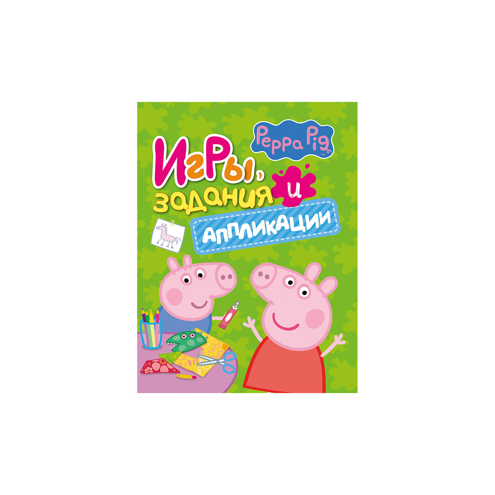 Росмэн Игры, задания и аппликации, Свинка Пеппа росмэн комплект свинка пеппа раскраски игры наклейки