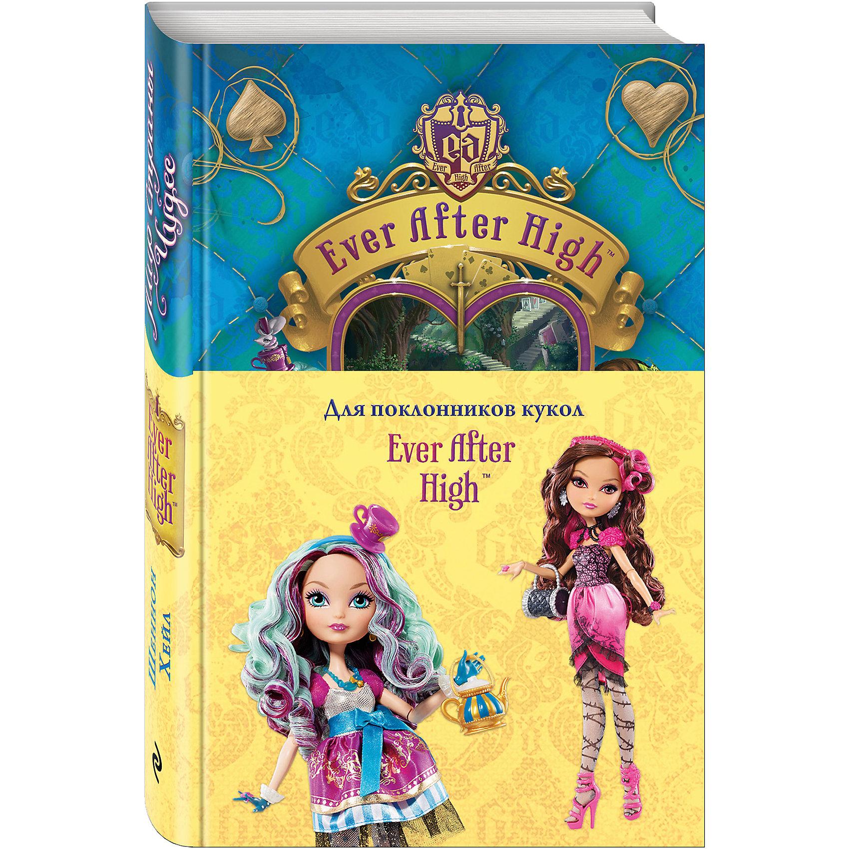Школа Долго и счастливо. Мир Страны Чудес, Шеннон ХейлКниги по фильмам и мультфильмам<br>Книга Школа Долго и счастливо. Мир Страны Чудес станет приятным сюрпризом для всех юных поклонниц популярных кукол линейки Ever After High от Mattel. На страницах этой увлекательной книги Вы вновь встретитесь с любимыми героями и переживете вместе с ними невероятные приключения. В стране Долго и счастливо начали происходить странные вещи, все пошло кувырком, стало шиворот-навыворот. Появились брандашмыги, предметы и растения ожили, а здание школы принялось меняться на глазах. Все стало не тем, чем было. Да к тому же бедная Рэйвен превратилась в ворону, а Эппл в яблоко. А виной всему злобный Бармаглот, который проник в этот мир из Страны Чудес и мечтает превратить его в подобие своей родины. Стране Долго и счастливо грозит неминуемая гибель. И только Лиззи Хартс, Кедра Вуд и Мэдлин Хэттер, кажется, сохранили рассудок. Теперь подругам предстоит важная миссия - спасти от проклятия остальных учеников школы и вернуть все на свои места. Для среднего школьного возраста.<br><br>Дополнительная информация:<br><br>- Автор: Шеннон Хейл.<br>- Серия: Ever After High.<br>- Переплет: твердый переплет.<br>- Иллюстрации: без иллюстраций.<br>- Объем: 480 стр. <br>- Размер книги: 20,7 x 13,5 x 2,9 см.<br>- Вес: 0,574 кг.<br><br>Книгу Школа Долго и счастливо. Мир Страны Чудес, Шеннон Хейл, Эксмо, можно купить в нашем интернет-магазине.<br><br>Ширина мм: 207<br>Глубина мм: 135<br>Высота мм: 29<br>Вес г: 574<br>Возраст от месяцев: 72<br>Возраст до месяцев: 144<br>Пол: Женский<br>Возраст: Детский<br>SKU: 4573010