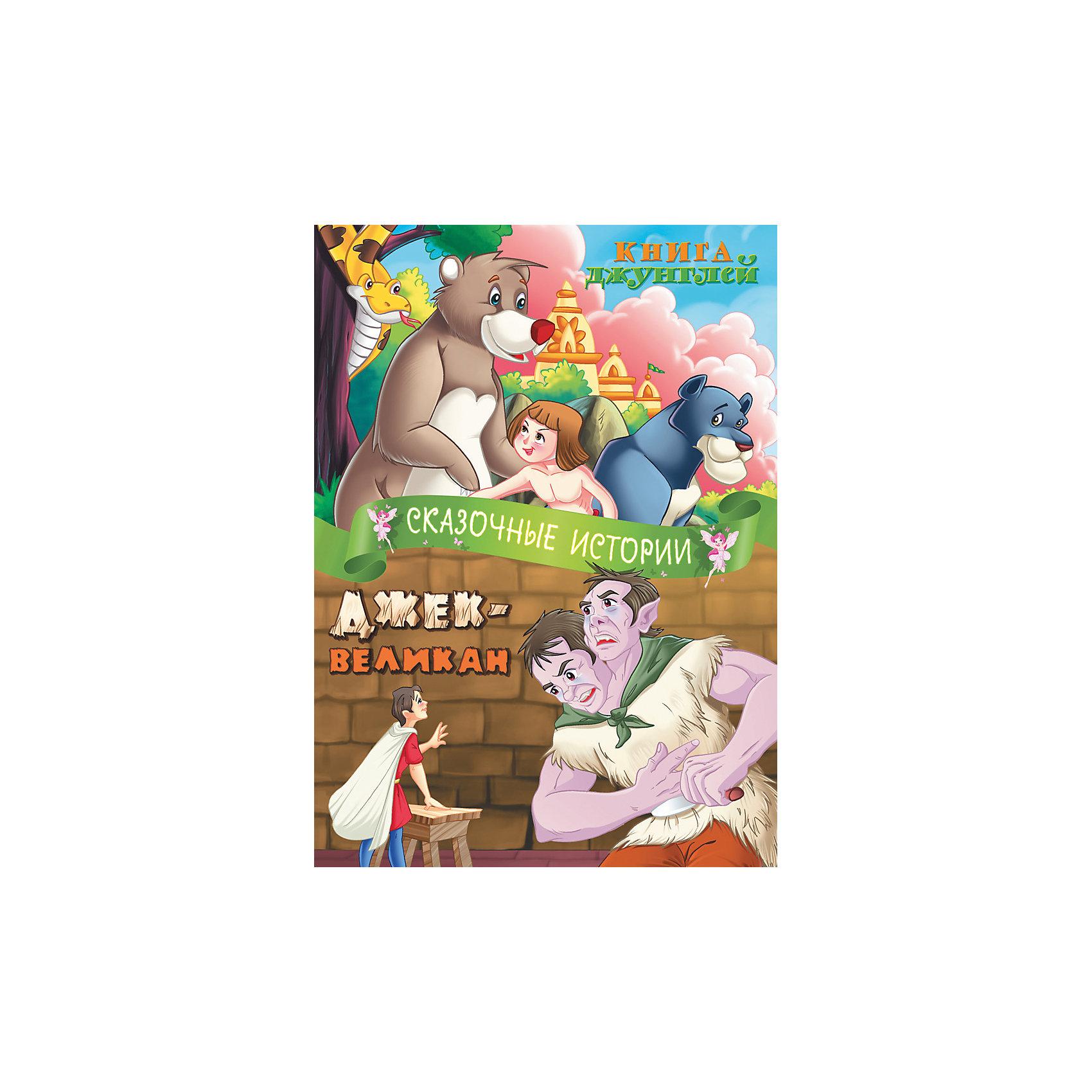 Сказочные истории: Книга джунглей, Джек-ВеликанСказки<br>Сказочные истории: Книга джунглей, Джек-Великан – это красочно иллюстрированная книга, адаптированная для малышей.<br>На страницах книги вашего ребенка ждет знакомство со сказочной историей «Книга джунглей» Редьярда Киплинга и английской народной сказкой «Джек-Великан». Малыш узнает знаменитую историю о Маугли, человеческом детеныше, которого взяла на воспитание волчья семья. Юных читателей ждет встреча с бурым медведем Балу, питоном Каа, вожаком стаи Акелой, Шер-Ханом. А сказка «Джек-Великан» познакомит его с приключениями Джека, победителя великанов. Серия Сказочные истории – это красочно иллюстрированные книги для дошкольников. Тексты всемирно известных сказок адаптированы для восприятия самыми маленькими читателями, которым ещё не под силу знакомство с оригинальными книгами. Многие из этих историй знает и любит уже несколько поколений, это сокровищница детской литературы и своеобразный мостик, связывающий бабушек, дедушек, родителей и малышей.<br><br>Дополнительная информация:<br><br>- Издательство: Новый диск, 2015 г.<br>- Серия: Сказочные истории<br>- Тип обложки: мягкий переплет (крепление скрепкой или клеем)<br>- Иллюстрации: цветные<br>- Количество страниц: 32 (офсет)<br>- Размер: 290x210x3 мм.<br>- Вес: 122 гр.<br><br>Книгу Сказочные истории: Книга джунглей, Джек-Великан можно купить в нашем интернет-магазине.<br><br>Ширина мм: 21<br>Глубина мм: 2<br>Высота мм: 29<br>Вес г: 123<br>Возраст от месяцев: 24<br>Возраст до месяцев: 72<br>Пол: Унисекс<br>Возраст: Детский<br>SKU: 4574317