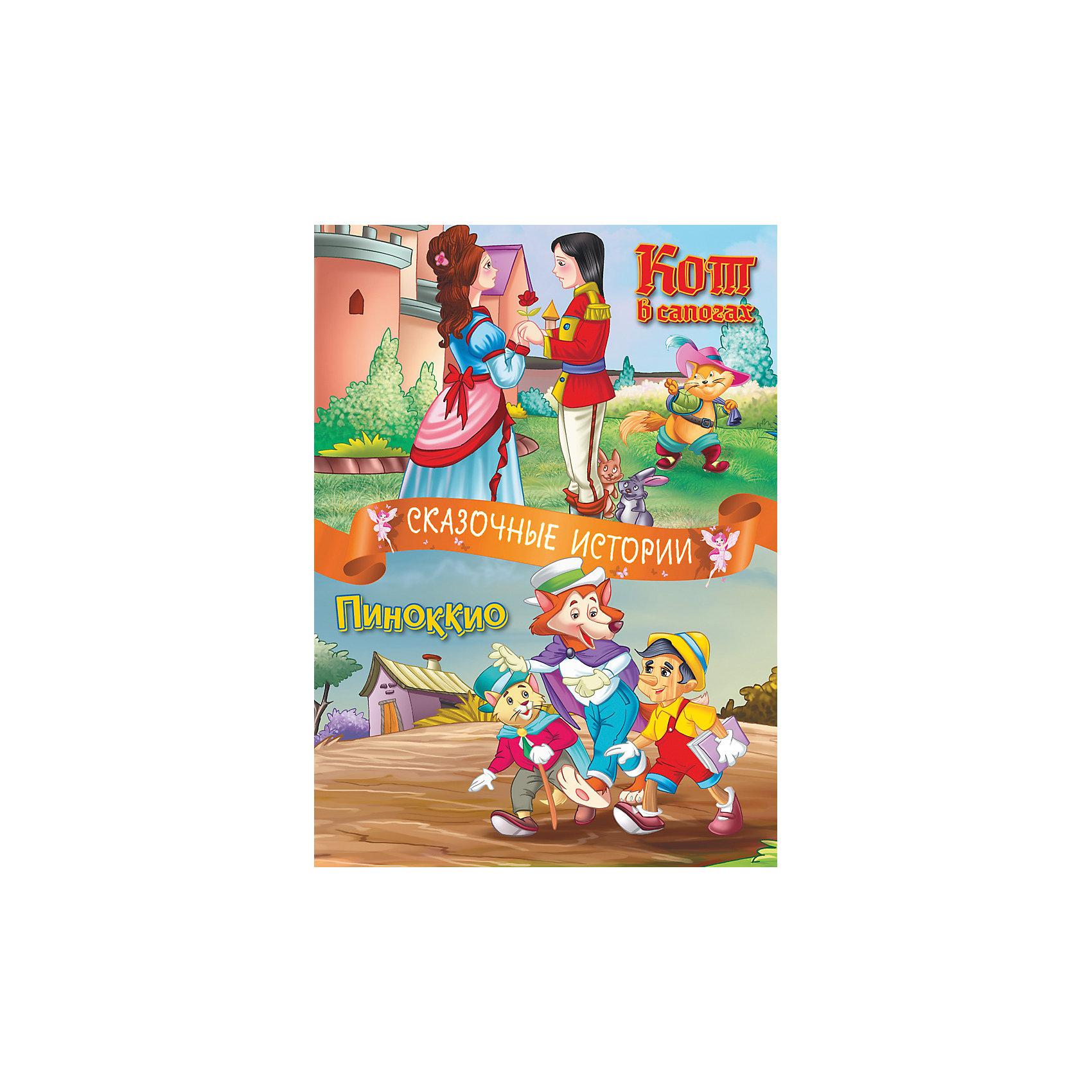 Новый Диск Сказочные истории: Кот в сапогах, Пиноккио диск с фильмам не торопи любовь диск в интернет магазине