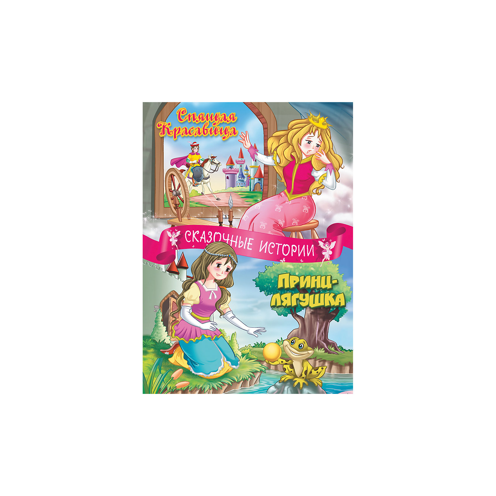 Новый Диск Сказочные истории: Спящая красавица, Принц-лягушка книги издательство акварель спящая красавица