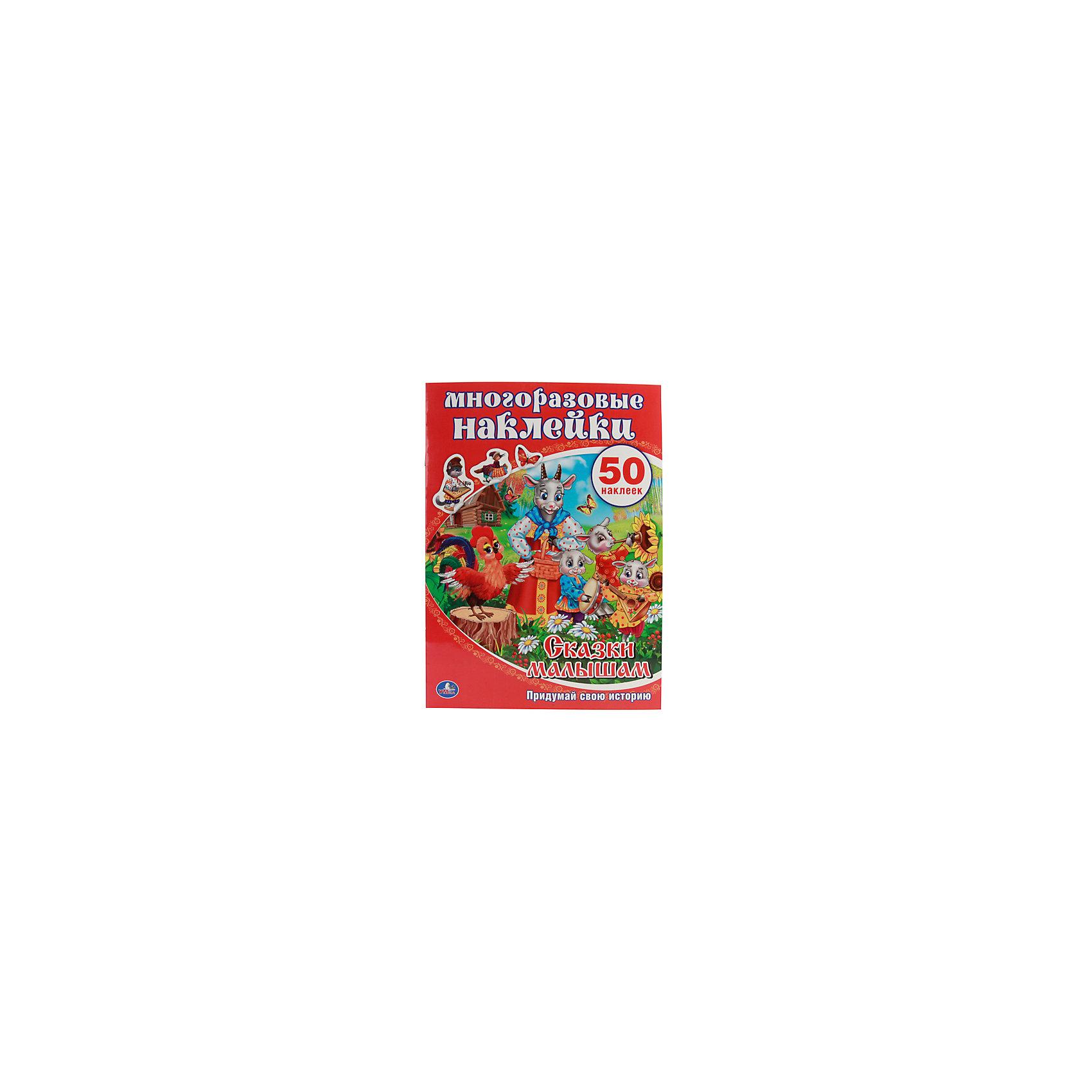 Активити + 50 многоразовых наклеек Сказки малышамУмка<br>Активити + 50 многоразовых наклеек Сказки малышам - это книга, на страницах которой малыш самостоятельно будет размещать героев сказок.<br>Замечательная книжка с многоразовыми наклейками для малышей и родителей. Читайте сказки: Волк и семеро козлят, Маша и медведь, Петушок - золотой гребешок, наклеивайте наклейки и придумывайте свои истории с героями. Сказки в сокращенном варианте.<br><br>Дополнительная информация:<br><br>- Художники: Д. Букин, С. Казикова, И. Гилеп<br>- Издательство: Умка<br>- Тип обложки: мягкий переплет<br>- Иллюстрации: цветные<br>- Количество страниц: 8<br>- Количество многоразовых наклеек: 50<br>- Размер: 210х290х5 мм.<br>- Вес: 80 гр.<br><br>Книгу Активити + 50 многоразовых наклеек Сказки малышам можно купить в нашем интернет-магазине.<br><br>Ширина мм: 210<br>Глубина мм: 290<br>Высота мм: 5<br>Вес г: 80<br>Возраст от месяцев: 36<br>Возраст до месяцев: 2147483647<br>Пол: Унисекс<br>Возраст: Детский<br>SKU: 4578942