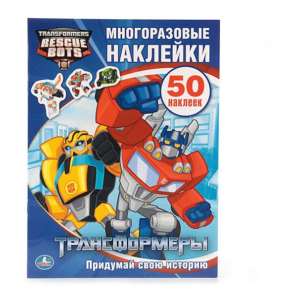 Активити + 50 многоразовых наклеек Трансформеры