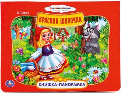 Умка Книжка-Панорамка Красная Шапочка