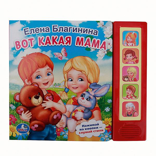 """Книга с 5 кнопками Вот такая мама, Е. БлагининаМузыкальные книги<br>Книга с 5 кнопками Вот такая мама, Е. Благинина - это красочная картонная книга со звуковым модулем.<br>В этой книге собраны 5 замечательных стихотворений Елены Благининой: Вот такая мама, Мамин день, Посидим в тишине, Солнышко, """"Бабушкина забота"""". Теперь можно не только познакомиться с веселыми стихами, но и послушать их, нажав на соответствующую кнопку на звуковом модуле. Яркие цвета, красивые картинки и удобные страницы обязательно понравятся малышу. Формат книги идеально подходит для маленьких детских рук, страницы из плотного картона не так просто помять или порвать. Книга развивает у ребенка интерес к чтению, слуховое и зрительное восприятие, мелкую моторику.<br><br>Дополнительная информация:<br><br>- Автор: Е. Благинина<br>- Художник: Дмитрий Букин<br>- Издательство: Умка<br>- Тип обложки: картон<br>- Звуковой модуль с пятью кнопками<br>- Иллюстрации: цветные<br>- Количество страниц: 10 (картон)<br>- Батарейки: 3 типа LR44 (входят в комплект)<br>- Размер: 200х180х10 мм.<br>- Вес: 280 гр.<br><br>Книгу с 5 кнопками Вот такая мама, Е. Благинина можно купить в нашем интернет-магазине.<br>Ширина мм: 200; Глубина мм: 180; Высота мм: 10; Вес г: 280; Возраст от месяцев: 36; Возраст до месяцев: 2147483647; Пол: Унисекс; Возраст: Детский; SKU: 4578984;"""