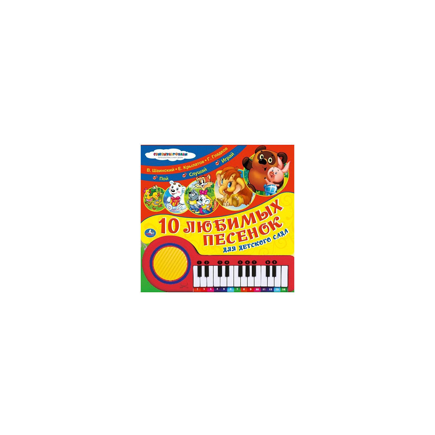 Книга-пианино Любимые песенки, Г. Гладков, В. Шаинский и др.Музыкальные книги<br>Книга-пианино Любимые песенки, Г. Гладков, В. Шаинский и др. – эта прекрасная возможность послушать и поиграть замечательные песенки.<br>Эта необычная музыкальная книжка с встроенным пианино приведет в восторг вашего непоседу! На красочных картонных страницах оживают герои из любимых мультфильмов - Винни-Пух, медвежонок Умка, Мамонтенок и другие. Звуковой модуль воспроизводит 10 веселых песенок, написанных для детей известными композиторами - В. Шаинским, Г. Гладковым, Е. Крылатовым. Текст песен на страницах книги служит как функция караоке, благодаря этому ваш малыш сможет не только слушать, но и самостоятельно петь, нажимая на клавиши. В издании приведены тексты песенок из мультфильмов и ноты к ним, пронумерованные цифрами, соответствующими клавишам пианино. Яркие цвета, красивые картинки и удобные страницы обязательно понравятся малышу. Формат книги идеально подходит для маленьких детских рук, страницы из плотного картона не так просто помять или порвать. Книга развивает у ребенка интерес к чтению, слуховое и зрительное восприятие, мелкую моторику.<br><br>Дополнительная информация:<br><br>- Содержание: Песня Винни-Пуха, Песенка Винни-Пуха, Я иду и пою, Песенка Мамонтенка, Ох, рано встает охрана, Дуэт Трубадура, Дождя не боимся, Колыбельная Медведицы, Добрый жук, Танец маленьких утят<br>- Редактор-составитель: Мария Сябровская<br>- Художники: Игорь Ситников, Сергей Кочилков<br>- Издательство: Умка<br>- Тип обложки: картон<br>- Пианино 23 клавиши<br>- Иллюстрации: цветные<br>- Количество страниц: 20 (картон)<br>- Батарейки: 2 типа АА (входят в комплект)<br>- Размер: 260х260х30 мм.<br>- Вес: 760 гр.<br><br>Книгу-пианино Любимые песенки, Г. Гладков, В. Шаинский и др. можно купить в нашем интернет-магазине.<br><br>Ширина мм: 260<br>Глубина мм: 260<br>Высота мм: 30<br>Вес г: 760<br>Возраст от месяцев: 36<br>Возраст до месяцев: 2147483647<br>Пол: Унисекс<br>Возраст: Детский<br>SKU: 4578987