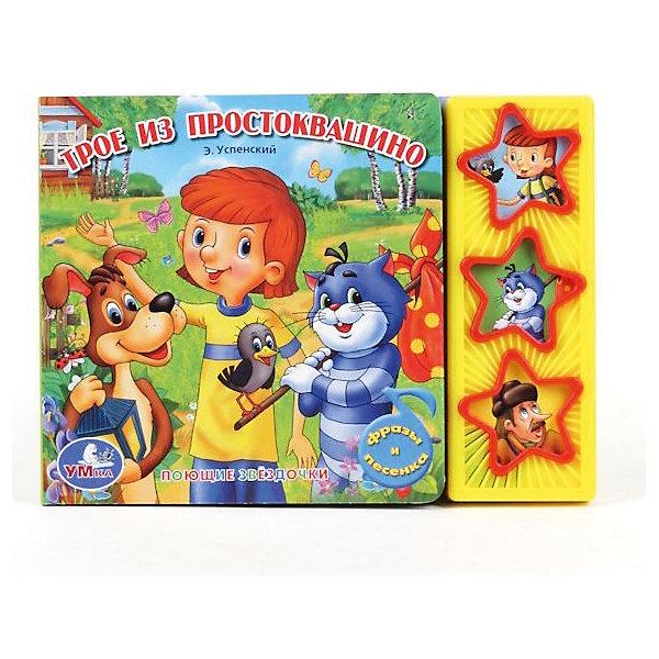 Книга с 3 кнопками Трое из ПростоквашиноКниги по фильмам и мультфильмам<br>Книга с 3 кнопками Трое из Простоквашино - это красочная картонная книга со звуковым модулем.<br>Музыкальная книга Трое из Простоквашино издана по мотивам популярного отечественного мультфильма. Она расскажет малышу занимательную историю о приключениях мальчика дяди Федора, кота Матроскина и пса Шарика. Книга оснащена звуковым модулем, благодаря которому ребенок сможет прослушать песню и фразы из любимого мультфильма. Яркие цвета, красивые картинки и удобные страницы обязательно понравятся малышу. Формат книги идеально подходит для маленьких детских рук, страницы из плотного картона не так просто помять или порвать. Книга развивает у ребенка интерес к чтению, слуховое и зрительное восприятие, мелкую моторику.<br><br>Дополнительная информация:<br><br>- Автор: Эдуард Успенский<br>- Иллюстратор: Дина Вдовенко<br>- Издательство: Умка<br>- Тип обложки: картон<br>- Звуковой модуль: 3 кнопки с песней и фразами из мультфильма<br>- Иллюстрации: цветные<br>- Количество страниц: 6 (картон)<br>- Батарейки: 3 типа LR44 (входят в комплект)<br>- Размер: 210х150х20 мм.<br>- Вес: 200 гр.<br><br>Книгу с 3 кнопками Трое из Простоквашино можно купить в нашем интернет-магазине.<br><br>Ширина мм: 210<br>Глубина мм: 150<br>Высота мм: 20<br>Вес г: 200<br>Возраст от месяцев: 36<br>Возраст до месяцев: 2147483647<br>Пол: Унисекс<br>Возраст: Детский<br>SKU: 4578993