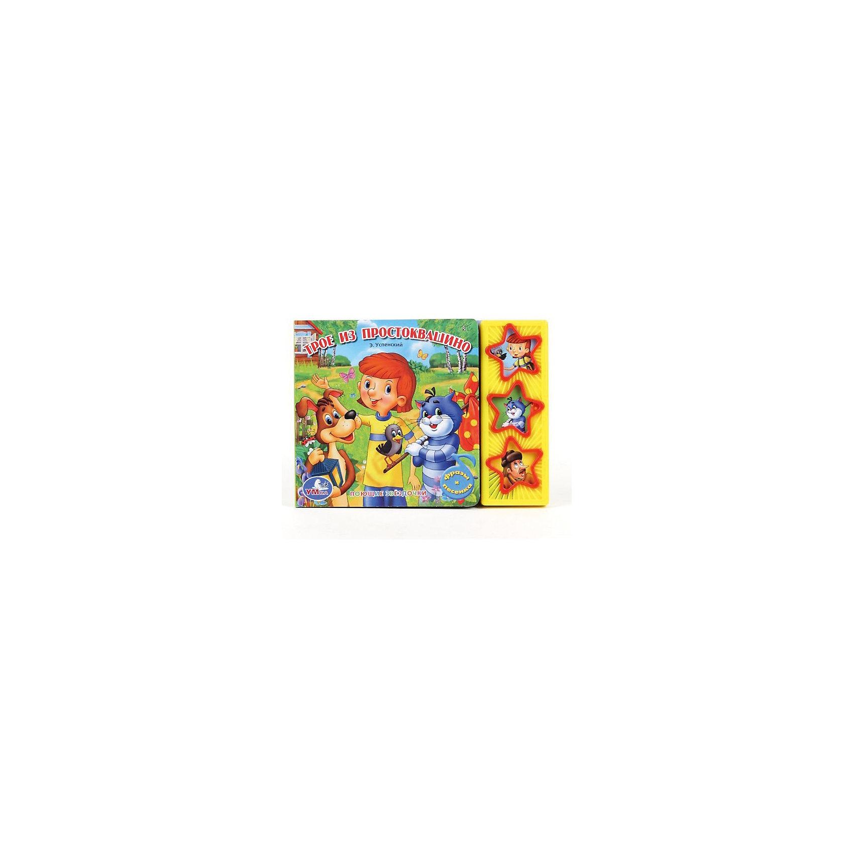Книга с 3 кнопками Трое из ПростоквашиноКнига с 3 кнопками Трое из Простоквашино - это красочная картонная книга со звуковым модулем.<br>Музыкальная книга Трое из Простоквашино издана по мотивам популярного отечественного мультфильма. Она расскажет малышу занимательную историю о приключениях мальчика дяди Федора, кота Матроскина и пса Шарика. Книга оснащена звуковым модулем, благодаря которому ребенок сможет прослушать песню и фразы из любимого мультфильма. Яркие цвета, красивые картинки и удобные страницы обязательно понравятся малышу. Формат книги идеально подходит для маленьких детских рук, страницы из плотного картона не так просто помять или порвать. Книга развивает у ребенка интерес к чтению, слуховое и зрительное восприятие, мелкую моторику.<br><br>Дополнительная информация:<br><br>- Автор: Эдуард Успенский<br>- Иллюстратор: Дина Вдовенко<br>- Издательство: Умка<br>- Тип обложки: картон<br>- Звуковой модуль: 3 кнопки с песней и фразами из мультфильма<br>- Иллюстрации: цветные<br>- Количество страниц: 6 (картон)<br>- Батарейки: 3 типа LR44 (входят в комплект)<br>- Размер: 210х150х20 мм.<br>- Вес: 200 гр.<br><br>Книгу с 3 кнопками Трое из Простоквашино можно купить в нашем интернет-магазине.<br><br>Ширина мм: 210<br>Глубина мм: 150<br>Высота мм: 20<br>Вес г: 200<br>Возраст от месяцев: 36<br>Возраст до месяцев: 2147483647<br>Пол: Унисекс<br>Возраст: Детский<br>SKU: 4578993