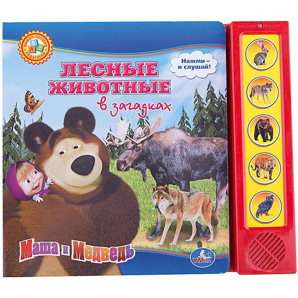 Книга с 5 кнопками Лесные животные, Маша и МедведьКниги по фильмам и мультфильмам<br>Книга с 5 кнопками Лесные животные, Маша и Медведь - это красочная картонная книга со звуковым модулем.<br>В книжке «Лесные животные» ваш малыш познакомится с несколькими видами лесных обитателей. Малыш с удовольствием будет долго их разглядывать. Под каждой картинкой есть коротенькая загадка про данное лесное животное или птицу. Загадки легкие, в них дана основная информация, характеризующая этих жителей леса. У книжки твердые картонные странички, которые легко перелистывать, это обязательно оценят самые маленькие читатели. Справа находится 5 кнопок с изображением животных или птиц. Нажимая на кнопки, можно послушать загадки про них (голоса Маши и Медведя) и даже услышать звуки природы. Книга развивает усидчивость, память, слуховое и зрительное восприятие, мелкую моторику рук.<br><br>Дополнительная информация:<br><br>- Редактор-составитель: Кристина Хомякова<br>- Художники: И. Трусов, Е. Зацепина, Ю. Ивашкина, Марина Нефедова, Т. Шлома, Наталья Черкасова, Алексей Воробьев<br>- Издательство: Умка<br>- Тип обложки: картон<br>- Звуковой модуль с пятью кнопками<br>- Иллюстрации: цветные<br>- Количество страниц: 10 (картон)<br>- На батарейках: входят в комплект<br>- Размер: 190х210х20 мм.<br>- Вес: 350 гр.<br><br>Книгу с 5 кнопками Лесные животные, Маша и Медведь можно купить в нашем интернет-магазине.<br><br>Ширина мм: 190<br>Глубина мм: 210<br>Высота мм: 20<br>Вес г: 350<br>Возраст от месяцев: 36<br>Возраст до месяцев: 2147483647<br>Пол: Унисекс<br>Возраст: Детский<br>SKU: 4578998