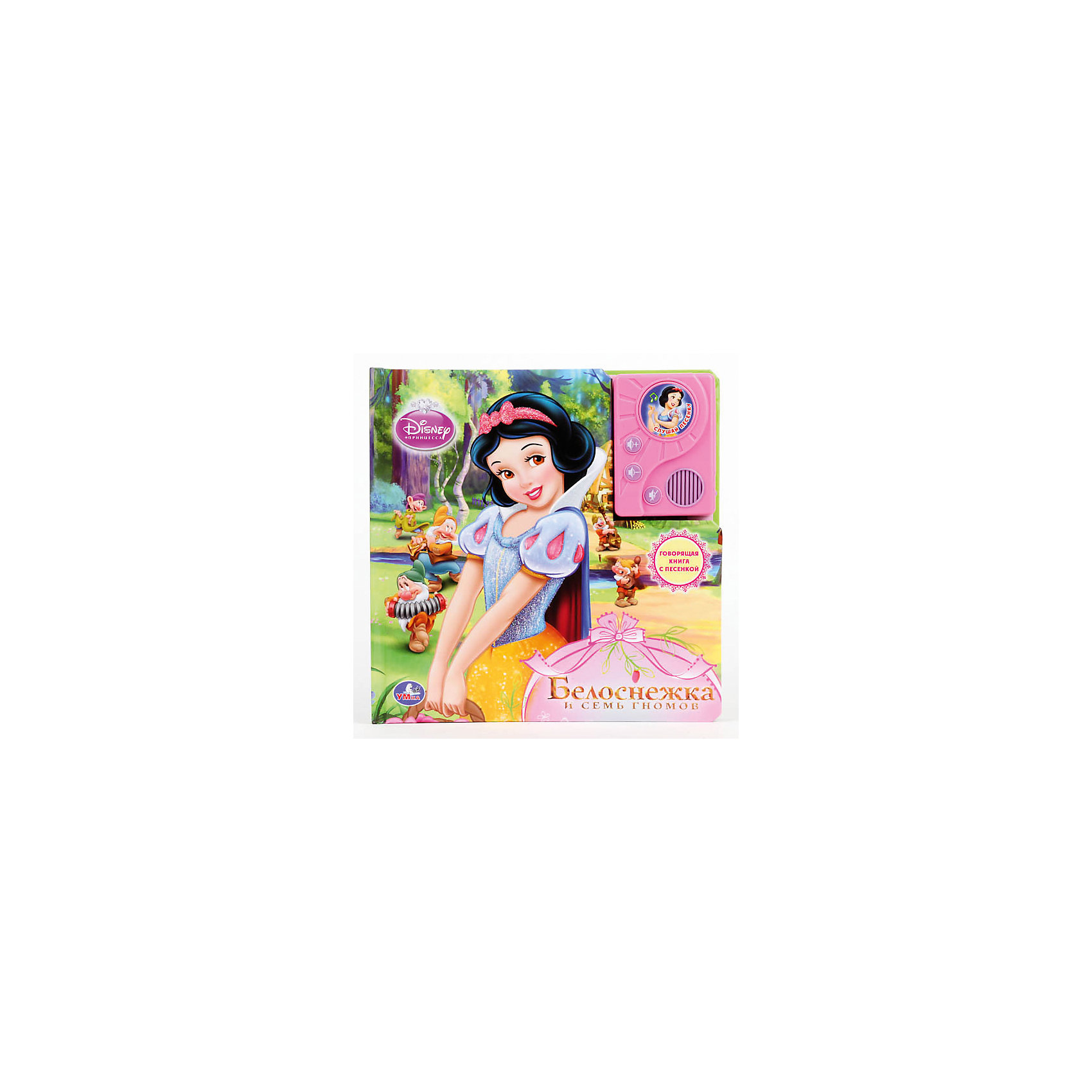 Говорящая книга с аудиосказкой Белоснежка и семь гномов, Принцессы ДиснейГоворящая книга с аудиосказкой Белоснежка и семь гномов, Принцессы Дисней – эта книга сама читает увлекательную сказку!<br>Книга Белоснежка и семь гномов создана по мотивам знаменитого одноименного мультфильма. В ней ребёнок найдёт увлекательную историю и яркие, красочные картинки, на которых герои выглядят точь-в-точь такими же, как в известном мультфильме всемирной известной кинокомпании Walt Disney. Более того, откройте книжку - и она сама расскажет историю о принцессе Белоснежке, её верных друзьях - Семи Гномах и встрече с Принцем. Звучащий текст соответствует открытой странице. Книжка озвучена профессиональным актёром, а, значит, чтение будет ничем не хуже, чем просмотр мультфильма. Если захотите прочитать сами, просто нажмите на кнопку отключения звука. А если наскучит читать, можно нажать на кнопочку и услышать, как поет Белоснежка! Такая великолепная книжка отлично развивает зрительное и слуховое восприятие, тренирует внимательность, сосредоточенность, усидчивость.<br><br>Дополнительная информация:<br><br>- Редактор-составитель: Сябровская М.<br>- Текст песни Юлии Шигаровой, музыка Григория Ландмана<br>- Текст озвучил Александр Ноткин<br>- Издательство: Умка<br>- Переплет: твердый<br>- Оформление: с пухлой обложкой<br>- Иллюстрации: цветные<br>- Количество страниц: 14 (картон)<br>- На батарейках: входят в комплект<br>- Размер: 220х220х30 мм.<br>- Вес: 610 гр.<br><br>Говорящую книгу с аудиосказкой Белоснежка и семь гномов, Принцессы Дисней можно купить в нашем интернет-магазине.<br><br>Ширина мм: 220<br>Глубина мм: 220<br>Высота мм: 30<br>Вес г: 610<br>Возраст от месяцев: 36<br>Возраст до месяцев: 2147483647<br>Пол: Женский<br>Возраст: Детский<br>SKU: 4579000
