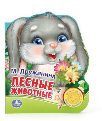 Умка Книга с 1 кнопкой Лесные животные , М. Дружинина