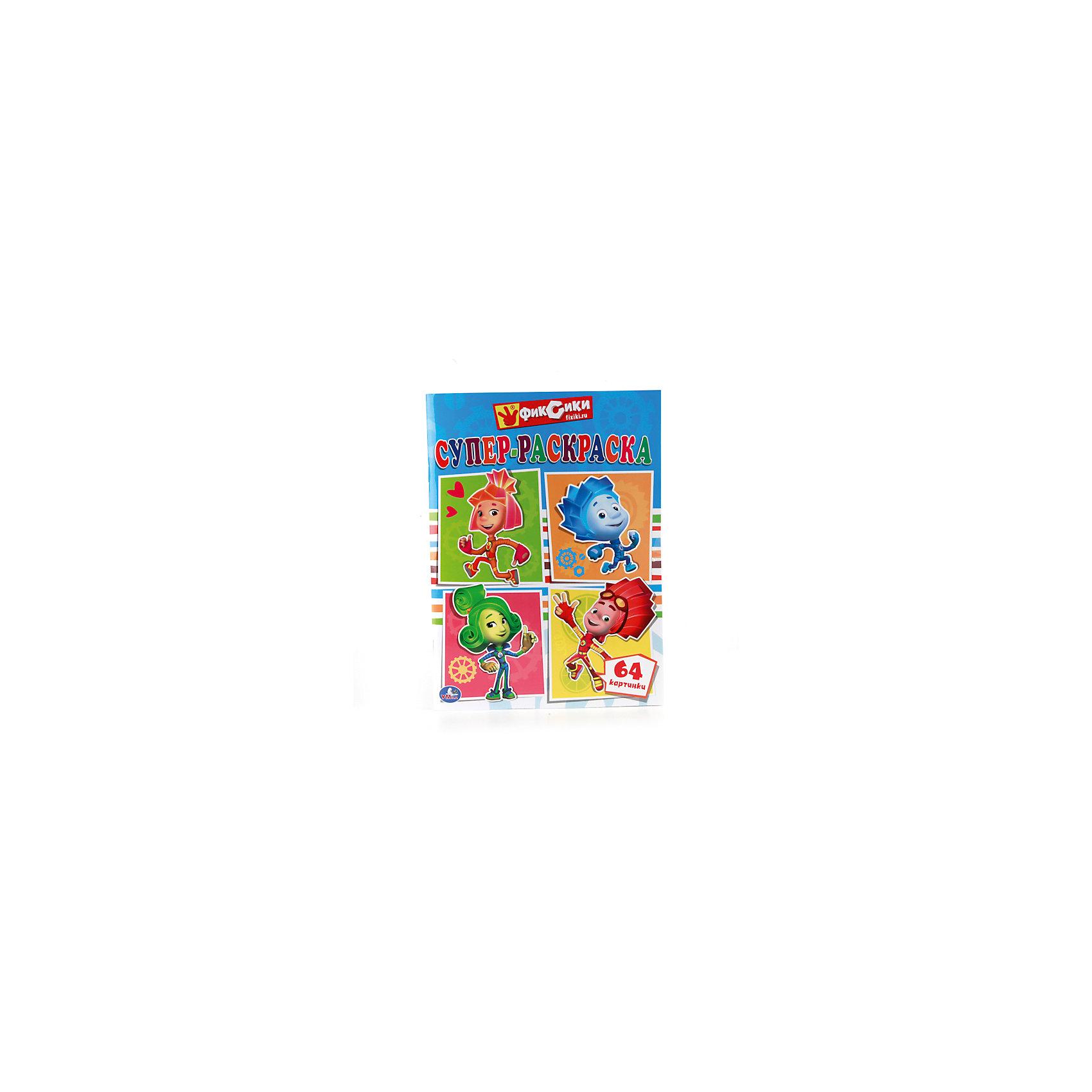 Супер-раскраска для малышей ФиксикиЛюбимые герои ждут малышей на страницах этой замечательной раскраски. Дети придут в восторг от возможности оживить цветом веселых Фиксиков. Четкие толстый контур и интересные иллюстрации сделают процесс раскрашивания приятным и увлекательным.<br><br>Дополнительная информация:<br><br>- Редактор-составитель: А. Козырь.<br>- Формат: 20,5х28 см.<br>- Количество страниц: 64.<br>- Иллюстрации: цветные, черно-белые. <br>- Переплет: мягкий. <br><br>Супер-раскраску для малышей Фиксики можно купить в нашем магазине.<br><br>Ширина мм: 280<br>Глубина мм: 200<br>Высота мм: 5<br>Вес г: 150<br>Возраст от месяцев: 36<br>Возраст до месяцев: 2147483647<br>Пол: Унисекс<br>Возраст: Детский<br>SKU: 4585396
