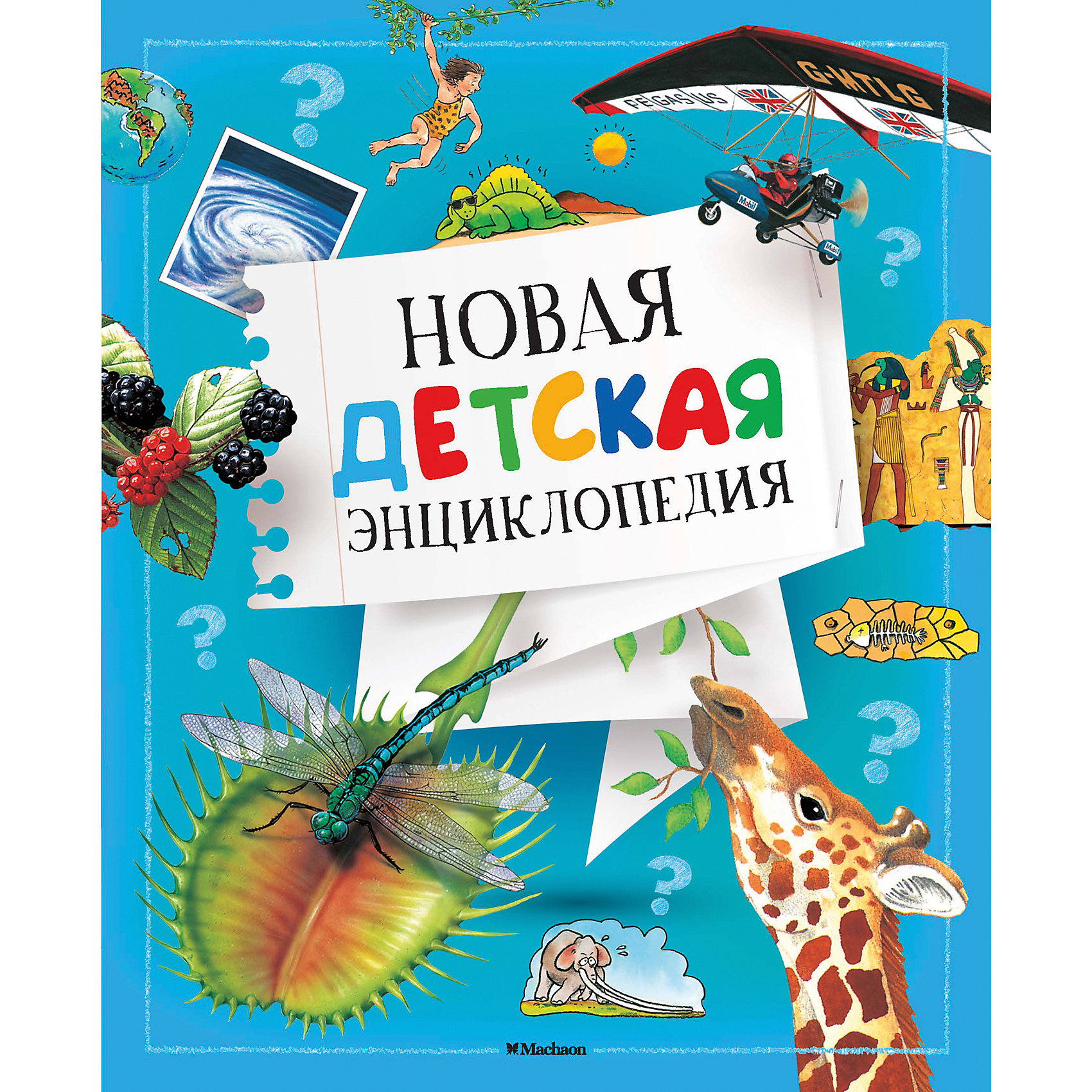 Махаон Новая детская энциклопедия книга новая детская энциклопедия