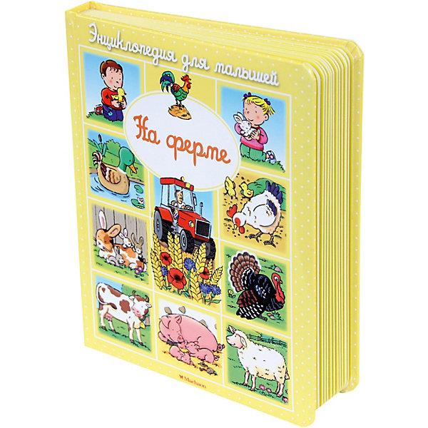 Энциклопедия для малышей На фермеДетские энциклопедии<br>Характеристики:<br><br>• ISBN:978-5-389-09326-3 ;<br>• тип игрушки: книга;<br>• возраст: от 1 года;<br>• вес: 490 гр;<br>• автор: Бомон Эмили;<br>• художник:  Мишле Сильви;<br>• количество страниц: 30 (картон);<br>• размер: 20х17х2,2 см;<br>• материал: бумага;<br>• издательство: Махаон.<br><br>Книга Махаон «На ферме» - это  картонные странички, закругленные углы, пухлые обложки, привлекательные рисунки. Эта книжка из серии энциклопедий для самых маленьких поможет детям познакомиться с окружающим миром. Малыши узнают, какие растения и каких животных можно увидеть в лесу.<br><br>Серия «Энциклопедия для малышей» - это замечательные книжки-малышки с чудесными иллюстрациями, которые расскажут маленьким читателям об окружающем их мире. Яркие и понятные картинки сопровождаются доступным и информативным текстом. Семь тем: наше тело, город, история, природа, животные, земля, космос темы, позволят расширить кругозор малыша и помогут родителям ответить на все вопросы любознательных почемучек. Развивающие задания и загадки не дадут малышу заскучать.<br><br><br>Книгу «На ферме» от издательства Махаон можно купить в нашем интернет-магазине.<br>Ширина мм: 202; Глубина мм: 167; Высота мм: 22; Вес г: 520; Возраст от месяцев: 12; Возраст до месяцев: 36; Пол: Унисекс; Возраст: Детский; SKU: 4587253;