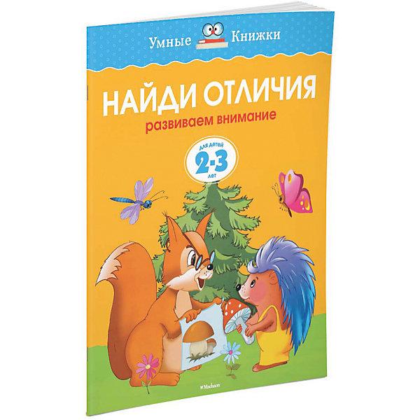 Найди отличия (2-3 года)Книги для развития мышления<br>Характеристики:<br><br>• ISBN: 978-5-389-06264-1;<br>• тип игрушки: книга;<br>• возраст: от 1 года;<br>• вес: 50 гр;<br>• автор: Земцова Ольга Николаева;<br>• художник: Дорошенко Ирина;<br>• количество страниц: 16 (офсет);<br>• размер: 25,5х20х0,3 см;<br>• материал: бумага;<br>• издательство: Махаон.<br><br>Книга Махаон «Найди отличия (2-3 года)» входит в серию книг, разработанную Земцовой О.Н. - кандидатом педагогических наук, руководителем Центра дошкольного развития и воспитания детей, заслуженным учителем России. <br><br>На основе ее методических разработок создана универсальная система развития и подготовке детей к школе, которая прошла проверку временем и получила признание и одобрение педагогов и родителей. С книжками легко и удобно работать, надо только объяснить малышам, как они должны выполнять задания. И тогда для маленького ученика занятия превратятся в веселую и увлекательную игру.<br><br>Книгу «Найди отличия (2-3 года)» от издательства Махаон можно купить в нашем интернет-магазине.<br>Ширина мм: 255; Глубина мм: 200; Высота мм: 2; Вес г: 49; Возраст от месяцев: 12; Возраст до месяцев: 36; Пол: Унисекс; Возраст: Детский; SKU: 4587255;