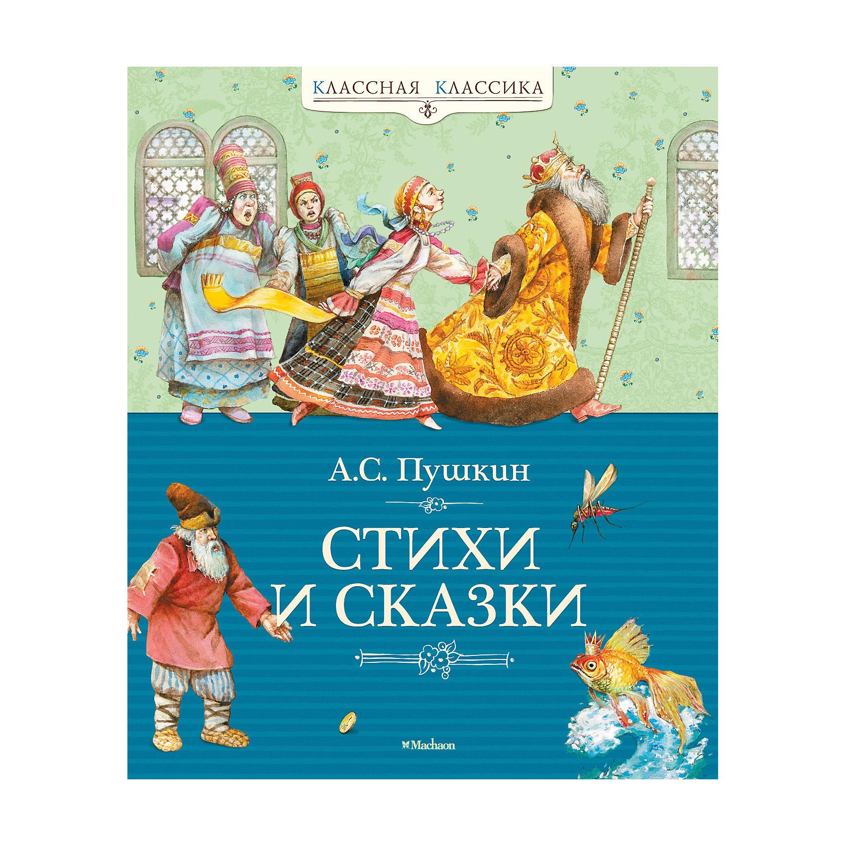 Стихи и сказки, А.С. Пушкин<br><br>Ширина мм: 255<br>Глубина мм: 195<br>Высота мм: 14<br>Вес г: 451<br>Возраст от месяцев: 36<br>Возраст до месяцев: 72<br>Пол: Унисекс<br>Возраст: Детский<br>SKU: 4587262