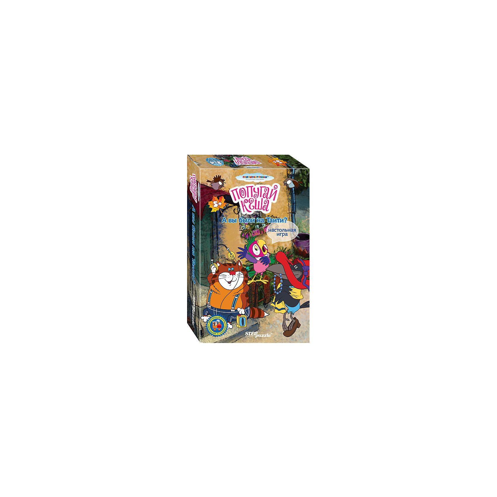 Игра А вы были на Таити, Step PuzzleИгры в дорогу<br>Игра А вы были на Таити, Step Puzzle (Степ Пазл) – это игра-ходилка для занимательных семейных вечеров и путешествий.<br>Игра А вы были на Таити? - это настольная игра, созданная по мотивам советского мультфильма про попугая Кешу. В комплект входят две игровые вставки, 4 фишки на подставках, изображающие героев мультфильма, планшет со стрелкой и 35 тематических карточек. С помощью вертушки игроки определяют задания, выполнив которые, получают право сдвинуть вперед свою фигурку на игровом поле. Задания изображены на карточках. Победит тот, кто первым доберется до финиша. Игра способствует развитию внимания, памяти, расширяет кругозор. Благодаря небольшим размерам игру можно брать с собой в дорогу и в гости.<br><br>Дополнительная информация:<br><br>- В комплекте: 2 игровые вставки; 4 фишки; 35 карточек; планшет со стрелкой; инструкция<br>- Материал: картон<br>- Количество игроков: от 2 до 4 человек<br>- Продолжительность игры: 20 мин<br>- Упаковка: картонная коробка<br>- Размер упаковки: 14х4х22 см.<br>- Вес: 208 гр.<br><br>Игру А вы были на Таити, Step Puzzle (Степ Пазл) можно купить в нашем интернет-магазине.<br><br>Ширина мм: 140<br>Глубина мм: 40<br>Высота мм: 220<br>Вес г: 400<br>Возраст от месяцев: 60<br>Возраст до месяцев: 120<br>Пол: Унисекс<br>Возраст: Детский<br>SKU: 4588242