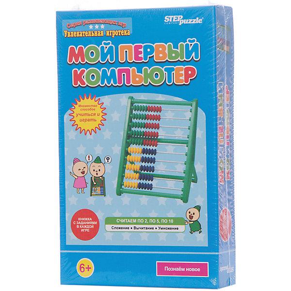 Игра Мой первый компьютер, Step PuzzleОбучающие игры для дошкольников<br>Игра Мой первый компьютер, Step Puzzle (Степ Пазл) – это прекрасное пособие для обучения ребенка основам математики.<br>Мой первый компьютер - это увлекательная развивающая игра, которая станет полезным и интересным развлечением для малыша. Игра Мой первый компьютер - это не что иное, как обыкновенные счеты. Несмотря на кажущуюся простоту, счеты - отличная развивающая игрушка для детей. С их помощью можно наглядно объяснить ребенку сложение, вычитание и даже умножение. В комплект входит книжечка с заданиями. Со счетами могут играть и малыши. Передвижение бусинок по перекладинам тренирует мелкую моторику рук. У счет есть подставка, можно ставить их вертикально или оставлять в горизонтальном положении.<br><br>Дополнительная информация:<br><br>- В комплекте: счеты, красочная книжка с заданиями<br>- Размер счет: 14,5х11 см.<br>- Материал: пластик<br>- Упаковка: картонная коробка<br>- Размер упаковки: 220x40x140 мм.<br><br>Игру Мой первый компьютер, Step Puzzle (Степ Пазл) можно купить в нашем интернет-магазине.<br><br>Ширина мм: 220<br>Глубина мм: 40<br>Высота мм: 140<br>Вес г: 400<br>Возраст от месяцев: 72<br>Возраст до месяцев: 144<br>Пол: Унисекс<br>Возраст: Детский<br>SKU: 4588258