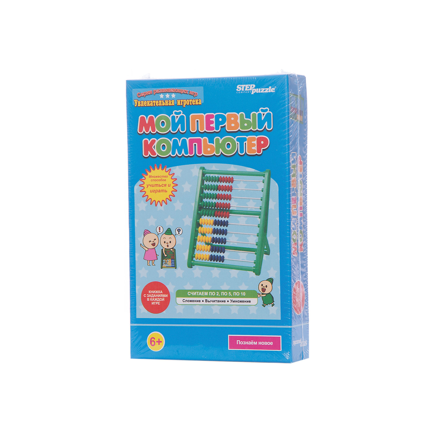 Игра Мой первый компьютер, Step PuzzleРазвивающие игры<br>Игра Мой первый компьютер, Step Puzzle (Степ Пазл) – это прекрасное пособие для обучения ребенка основам математики.<br>Мой первый компьютер - это увлекательная развивающая игра, которая станет полезным и интересным развлечением для малыша. Игра Мой первый компьютер - это не что иное, как обыкновенные счеты. Несмотря на кажущуюся простоту, счеты - отличная развивающая игрушка для детей. С их помощью можно наглядно объяснить ребенку сложение, вычитание и даже умножение. В комплект входит книжечка с заданиями. Со счетами могут играть и малыши. Передвижение бусинок по перекладинам тренирует мелкую моторику рук. У счет есть подставка, можно ставить их вертикально или оставлять в горизонтальном положении.<br><br>Дополнительная информация:<br><br>- В комплекте: счеты, красочная книжка с заданиями<br>- Размер счет: 14,5х11 см.<br>- Материал: пластик<br>- Упаковка: картонная коробка<br>- Размер упаковки: 220x40x140 мм.<br><br>Игру Мой первый компьютер, Step Puzzle (Степ Пазл) можно купить в нашем интернет-магазине.<br><br>Ширина мм: 220<br>Глубина мм: 40<br>Высота мм: 140<br>Вес г: 400<br>Возраст от месяцев: 72<br>Возраст до месяцев: 144<br>Пол: Унисекс<br>Возраст: Детский<br>SKU: 4588258