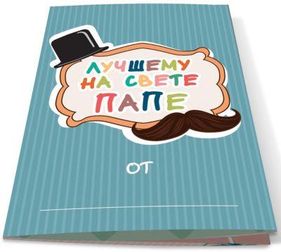 Cute\'n Clever Буклет для заполнения Лучшему на свете папе