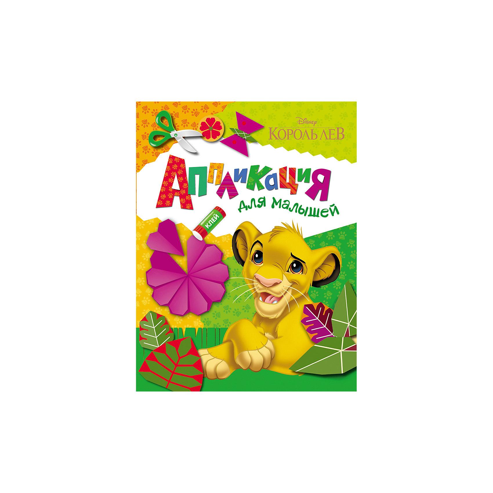 Аппликация для малышей Король ЛевРосмэн<br>Аппликация для малышей Король Лев – это возможность создать красочные аппликации по мотивам мультсериала «Король Лев».<br>Аппликация - это интересное и эффективное занятие, которое в увлекательной форме поможет ребенку развить аккуратность, внимание, воображение и мелкую моторику рук. Задания, собранные в этой книге, рассчитаны на детей от 3 до 5 лет. На каждом развороте вы найдете фоновую картинку для наклеивания деталей, перечень необходимых элементов, пошаговую инструкцию и иллюстрацию-подсказку. Все необходимые детали даны в конце книги. Вам потребуются только безопасные ножницы, клей и немного фантазии!<br><br>Дополнительная информация:<br><br>- Издательство: Росмэн<br>- Тип обложки: мягкая обложка<br>- Иллюстрации: цветные<br>- Количество страниц: 12<br>- Размер: 275х212х2 мм.<br>- Вес: 64 гр.<br><br>Книгу Аппликация для малышей Король Лев можно купить в нашем интернет-магазине.<br><br>Ширина мм: 275<br>Глубина мм: 212<br>Высота мм: 2<br>Вес г: 64<br>Возраст от месяцев: 36<br>Возраст до месяцев: 72<br>Пол: Унисекс<br>Возраст: Детский<br>SKU: 4602280