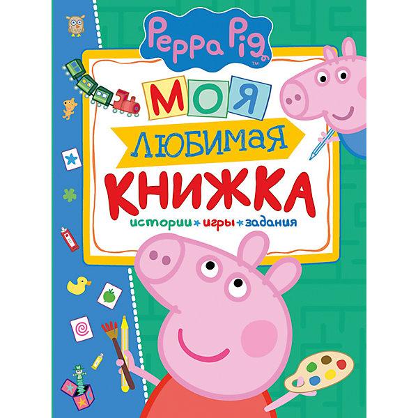 Моя любимая книжка Свинка ПеппаКниги по фильмам и мультфильмам<br>Моя любимая книжка Свинка Пеппа - это красочно оформленная книга с головоломками, заданиями и интересными историями.<br>На страницах этой книги ваш малыш сможет поиграть вместе с героиней любимого мультфильма! Малышу будет интересно разглядывать рисунки в книге, где на каждой странице спрятаны предметы, которые нужно найти. Можно пофантазировать и сочинить историю о приключениях Свинки Пеппы и её друзей. Играя с красочной книжкой, ребенок будет развивать усидчивость, внимательность, зрительное восприятие, речь.<br><br>Дополнительная информация:<br><br>- Редактор: Смилевска Л.<br>- Издательство: Росмэн<br>- Тип обложки: твердый переплет<br>- Иллюстрации: цветные<br>- Количество страниц: 128<br>- Размер: 283 х 218 x 12 мм.<br>- Вес: 583 гр.<br><br>Книгу Моя любимая книжка Свинка Пеппа можно купить в нашем интернет-магазине.<br>Ширина мм: 283; Глубина мм: 218; Высота мм: 12; Вес г: 583; Возраст от месяцев: 36; Возраст до месяцев: 60; Пол: Унисекс; Возраст: Детский; SKU: 4602287;