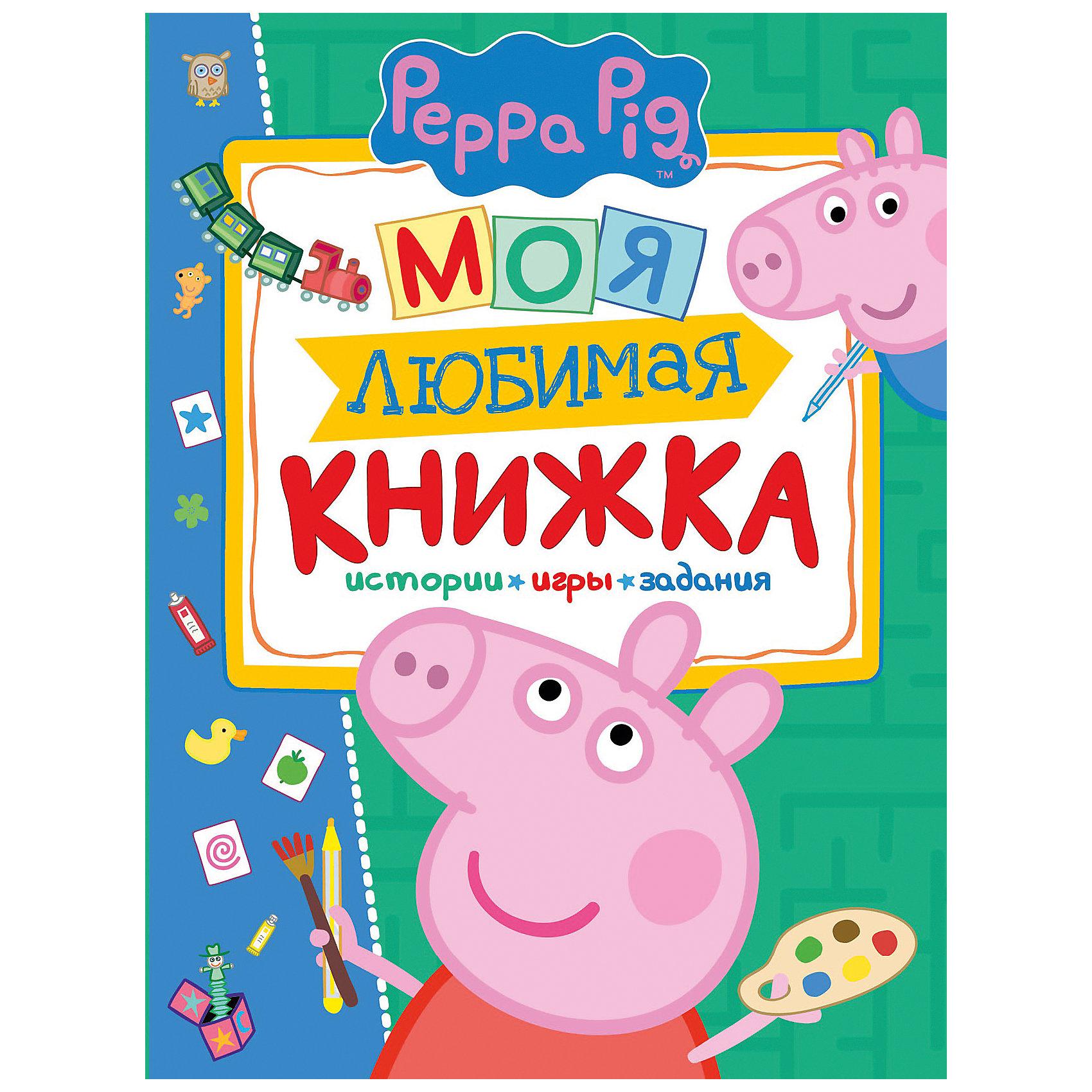 Моя любимая книжка Свинка ПеппаКниги по фильмам и мультфильмам<br>Моя любимая книжка Свинка Пеппа - это красочно оформленная книга с головоломками, заданиями и интересными историями.<br>На страницах этой книги ваш малыш сможет поиграть вместе с героиней любимого мультфильма! Малышу будет интересно разглядывать рисунки в книге, где на каждой странице спрятаны предметы, которые нужно найти. Можно пофантазировать и сочинить историю о приключениях Свинки Пеппы и её друзей. Играя с красочной книжкой, ребенок будет развивать усидчивость, внимательность, зрительное восприятие, речь.<br><br>Дополнительная информация:<br><br>- Редактор: Смилевска Л.<br>- Издательство: Росмэн<br>- Тип обложки: твердый переплет<br>- Иллюстрации: цветные<br>- Количество страниц: 128<br>- Размер: 283 х 218 x 12 мм.<br>- Вес: 583 гр.<br><br>Книгу Моя любимая книжка Свинка Пеппа можно купить в нашем интернет-магазине.<br><br>Ширина мм: 283<br>Глубина мм: 218<br>Высота мм: 12<br>Вес г: 583<br>Возраст от месяцев: 36<br>Возраст до месяцев: 60<br>Пол: Унисекс<br>Возраст: Детский<br>SKU: 4602287