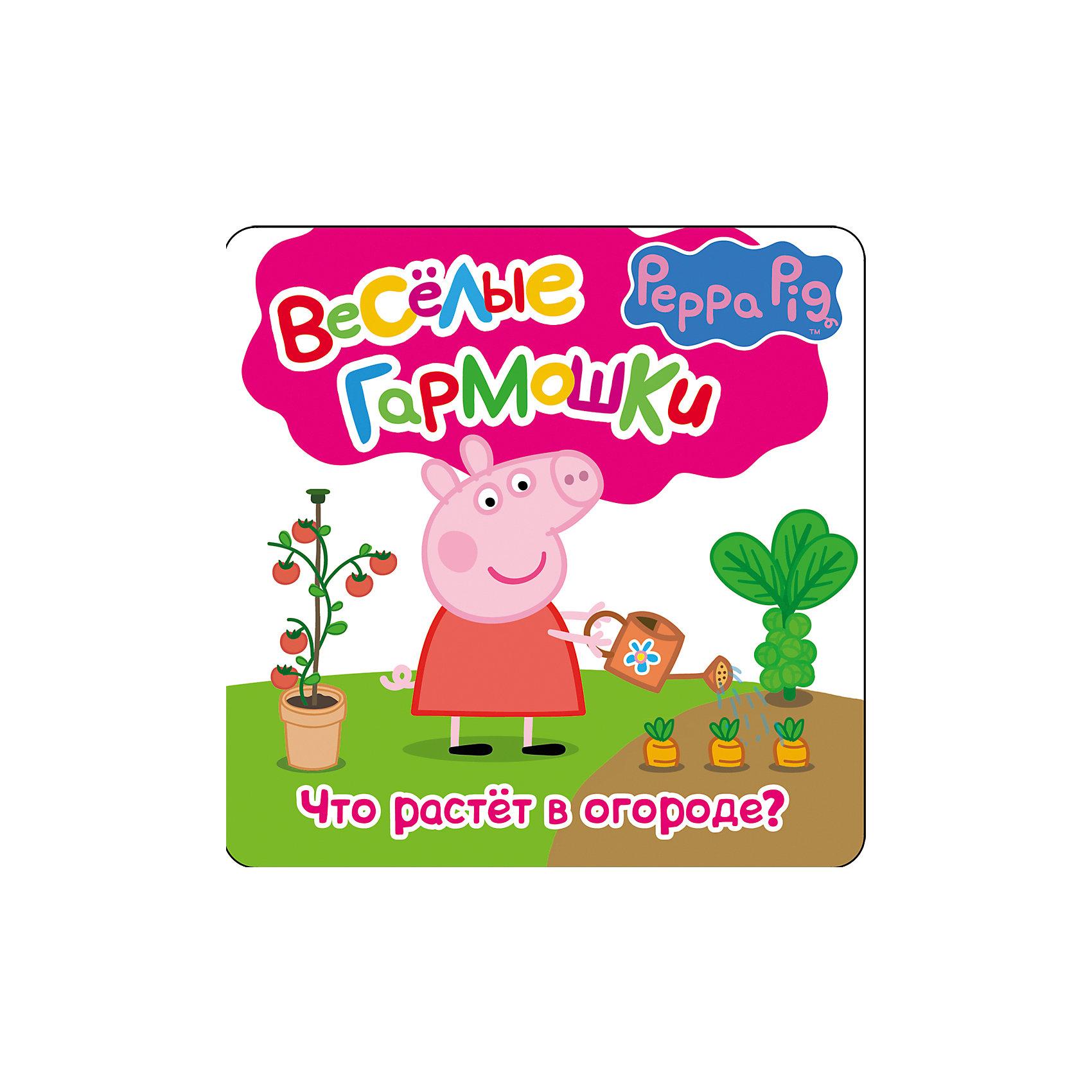 Росмэн Развивающая книжка Что растёт в огороде, Свинка Пеппа росмэн книжка раскладушка колыбельные веселые гармошки