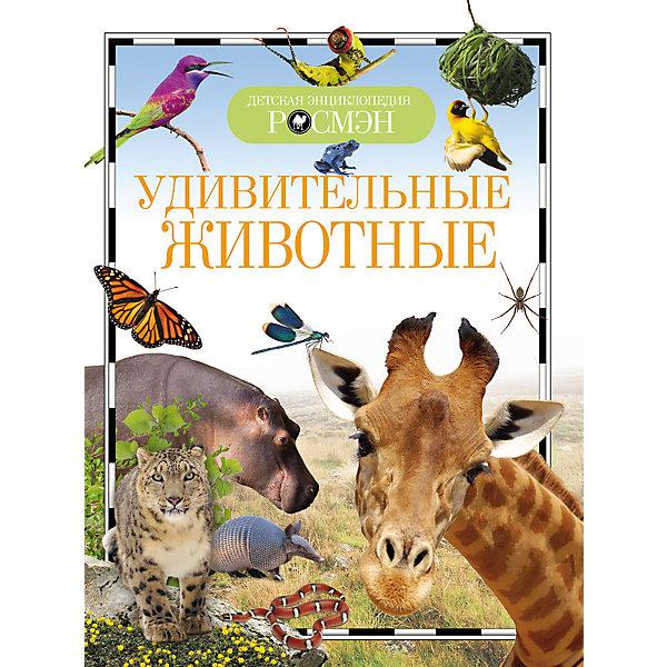 Удивительные животныеЭнциклопедии о животных<br>Удивительные животные - эта красочная книга серии «Детская энциклопедия» содержит много полезных сведений и интересных фактов.<br>Книга рассказывает о самых разных видах животных, обитающих на Земле. Юные читатели узнают любопытные факты из жизни млекопитающих, птиц, насекомых, рептилий, амфибий, морских обитателей планеты, изложенные увлекательным языком. Крошечные и огромные, хищные и травоядные, опасные и безобидные, дикие и домашние - животные такие разные, но именно поэтому они и интересны нам.<br><br>Дополнительная информация:<br><br>- Автор: Травина И.<br>- Издательство: Росмэн<br>- Тип обложки: твердая глянцевая<br>- Иллюстрации: цветные<br>- Количество страниц: 96<br>- Размер: 222 х 165 x 8 мм.<br>- Вес: 230 гр.<br><br>Книгу Удивительные животные можно купить в нашем интернет-магазине.<br>Ширина мм: 222; Глубина мм: 165; Высота мм: 8; Вес г: 230; Возраст от месяцев: 84; Возраст до месяцев: 108; Пол: Унисекс; Возраст: Детский; SKU: 4602297;