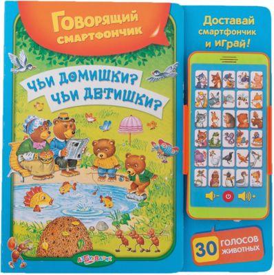 "јзбукварик —мартфончик ""ьи домишки? ""ьи детишки?"