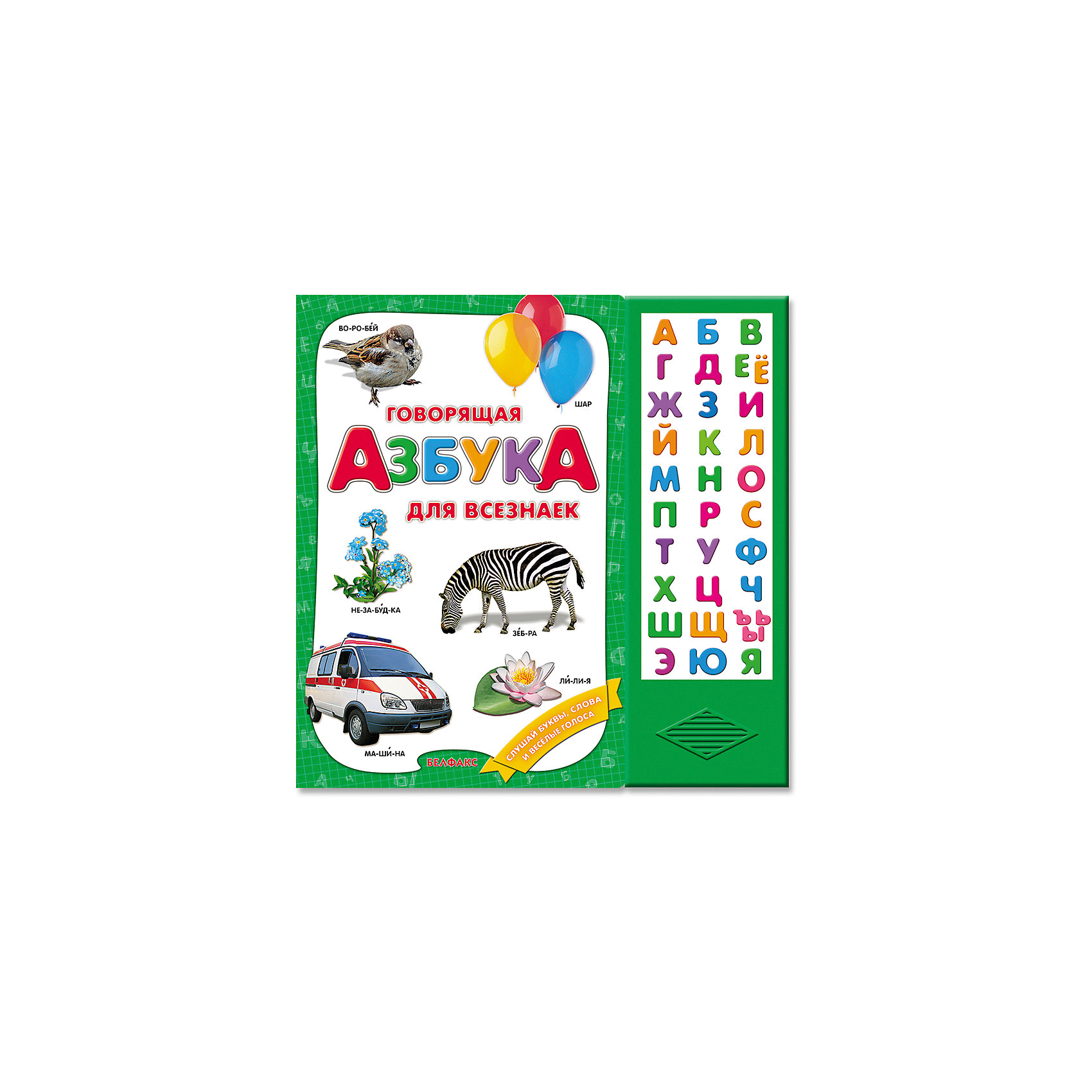 Говорящая азбука для всезнаекВы хотите, чтобы ваш малыш быстро и легко выучил буквы? Тогда эта книга для него! Ребёнок может заниматься с азбукой без помощи взрослых - она сама произносит и звуки, и слова. Маленькому ученику нужно только нажимать на кнопочки. А с помощью забавных фотографий он получит новые знания об окружающем мире. <br><br>Дополнительная информация:<br>  <br>- Автор-составитель: Слюсар Ю., Ефимова Т.<br>- Переплет: картон.<br>- Формат: 25,5х29,5 см.<br>- Количество страниц: 16.<br>- Иллюстрации: цветные. <br>- Элемент питания: батарейки ААА (в комплекте).<br><br>Говорящую азбуку для всезнаек можно купить в нашем магазине.<br><br>Ширина мм: 260<br>Глубина мм: 150<br>Высота мм: 20<br>Вес г: 655<br>Возраст от месяцев: 24<br>Возраст до месяцев: 60<br>Пол: Унисекс<br>Возраст: Детский<br>SKU: 4603667