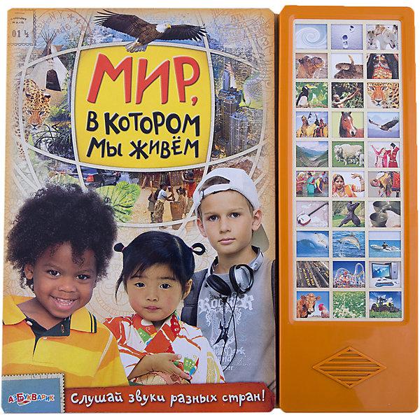 Мир в котором мы живемМузыкальные книги<br>Хочешь подружиться с детьми из разных уголков земного шара? Тогда эта книга - для тебя! Ее герои расскажут самое интересное о своей жизни, познакомят с обычаями и традициями своего народа. Оригинальные звуки и красочные иллюстрации сделают это знакомство живым и ярким!<br><br>Дополнительная информация:<br>  <br>- Переплет: картон.<br>- Формат: 30х30 см.<br>- Количество страниц: 16.<br>- Иллюстрации: цветные. <br>- Элемент питания: батарейки AG13/LR44 (в комплекте).<br><br>Книгу Мир в котором мы живем можно купить в нашем магазине.<br>Ширина мм: 300; Глубина мм: 150; Высота мм: 20; Вес г: 890; Возраст от месяцев: 24; Возраст до месяцев: 60; Пол: Унисекс; Возраст: Детский; SKU: 4603670;