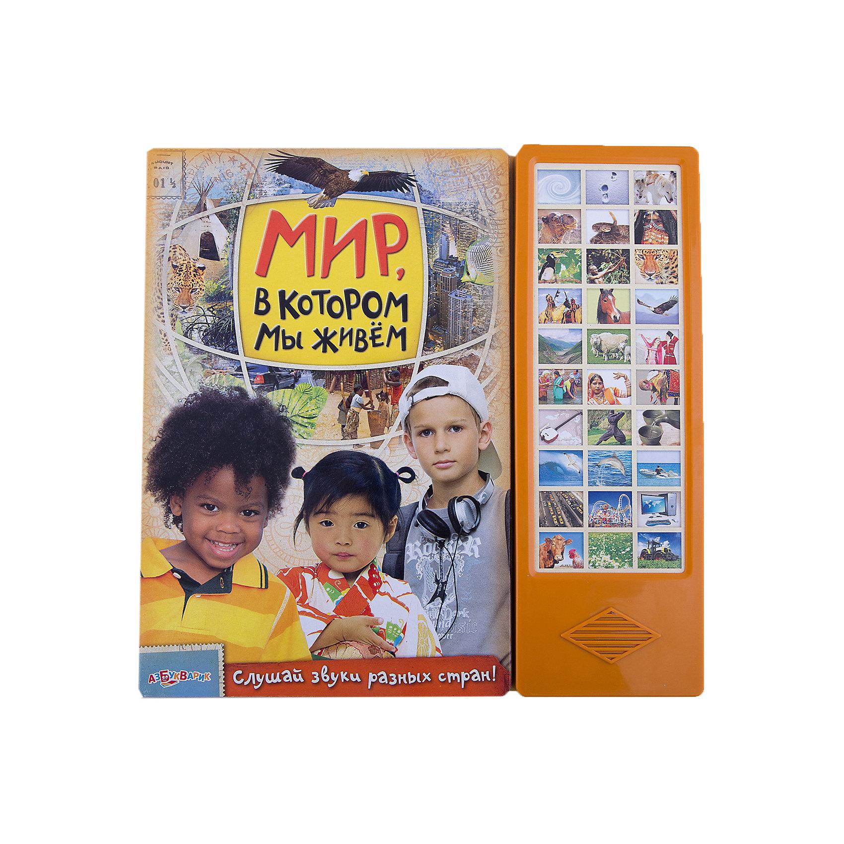 Мир в котором мы живемАзбукварик<br>Хочешь подружиться с детьми из разных уголков земного шара? Тогда эта книга - для тебя! Ее герои расскажут самое интересное о своей жизни, познакомят с обычаями и традициями своего народа. Оригинальные звуки и красочные иллюстрации сделают это знакомство живым и ярким!<br><br>Дополнительная информация:<br>  <br>- Переплет: картон.<br>- Формат: 30х30 см.<br>- Количество страниц: 16.<br>- Иллюстрации: цветные. <br>- Элемент питания: батарейки AG13/LR44 (в комплекте).<br><br>Книгу Мир в котором мы живем можно купить в нашем магазине.<br><br>Ширина мм: 300<br>Глубина мм: 150<br>Высота мм: 20<br>Вес г: 890<br>Возраст от месяцев: 24<br>Возраст до месяцев: 60<br>Пол: Унисекс<br>Возраст: Детский<br>SKU: 4603670