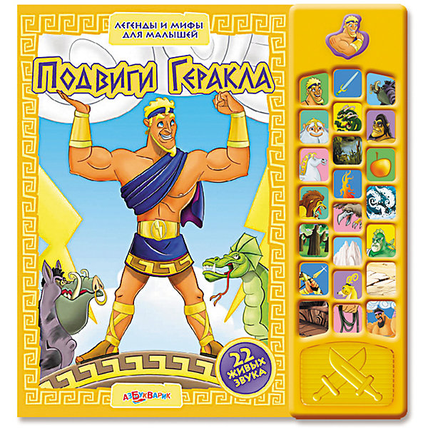 Подвиги ГераклаМузыкальные книги<br>Эта замечательная книга перенесет ребёнка в мир Древней Греции, расскажет о богах и героях этой страны, познакомит с великими подвигами Геракла и услышит голоса могущественных богов, мифических созданий и другие интересные звуки.<br><br>Дополнительная информация:<br>  <br>- Переплет: картон.<br>- Формат: 26,6х28 см.<br>- Количество страниц: 14.<br>- Иллюстрации: цветные. <br>- Элемент питания: батарейки AG13/LR44 (в комплекте).<br><br>Книгу Подвиги Геракла можно купить в нашем магазине.<br>Ширина мм: 265; Глубина мм: 150; Высота мм: 20; Вес г: 662; Возраст от месяцев: 12; Возраст до месяцев: 36; Пол: Унисекс; Возраст: Детский; SKU: 4603674;