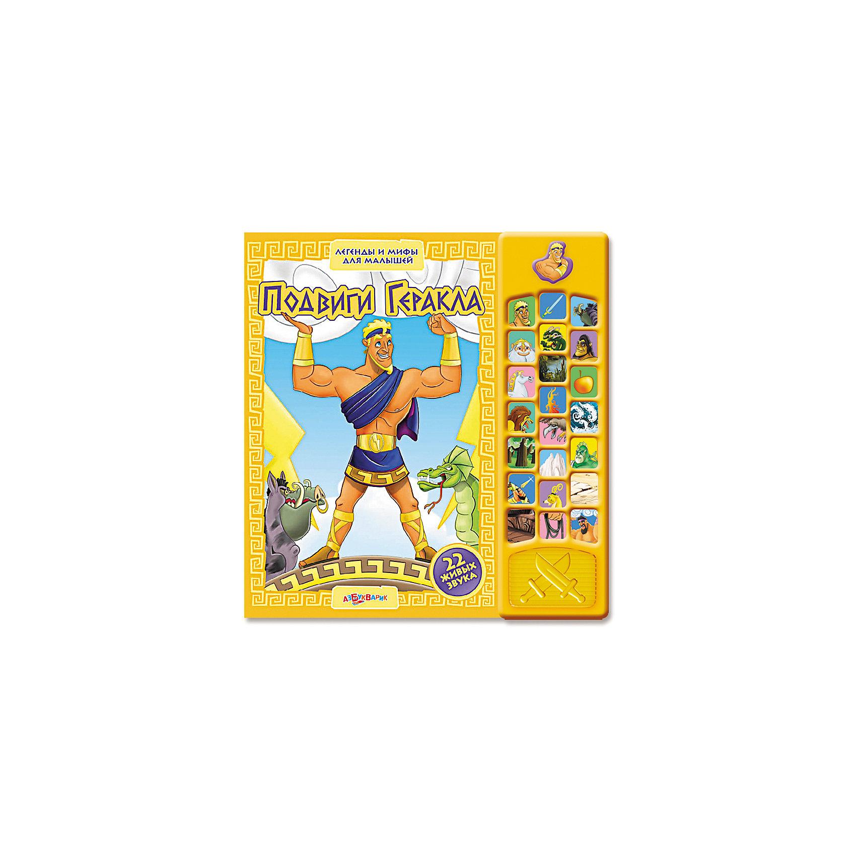 Подвиги ГераклаЭта замечательная книга перенесет ребёнка в мир Древней Греции, расскажет о богах и героях этой страны, познакомит с великими подвигами Геракла и услышит голоса могущественных богов, мифических созданий и другие интересные звуки.<br><br>Дополнительная информация:<br>  <br>- Переплет: картон.<br>- Формат: 26,6х28 см.<br>- Количество страниц: 14.<br>- Иллюстрации: цветные. <br>- Элемент питания: батарейки AG13/LR44 (в комплекте).<br><br>Книгу Подвиги Геракла можно купить в нашем магазине.<br><br>Ширина мм: 265<br>Глубина мм: 150<br>Высота мм: 20<br>Вес г: 662<br>Возраст от месяцев: 12<br>Возраст до месяцев: 36<br>Пол: Унисекс<br>Возраст: Детский<br>SKU: 4603674