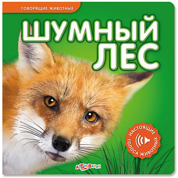 Шумный лес, Говорящие животныеМузыкальные книги<br>С помощью этой книжки малыш познакомится с животными леса и сможет послушать их голоса. Книга дополнена красочными иллюстрациями, имеет твердые картонные странички, которые удобно переворачивать даже самым юным читателям. <br><br>Дополнительная информация:<br>  <br>- Переплет: картон.<br>- Формат: 18,6х18,6 см.<br>- Количество страниц: 10<br>- Иллюстрации: цветные. <br>- Элемент питания: батарейки AG10/LR54 (в комплекте).<br><br>Книгу Шумный лес можно купить в нашем магазине.<br><br>Ширина мм: 185<br>Глубина мм: 150<br>Высота мм: 20<br>Вес г: 346<br>Возраст от месяцев: 12<br>Возраст до месяцев: 36<br>Пол: Унисекс<br>Возраст: Детский<br>SKU: 4603689