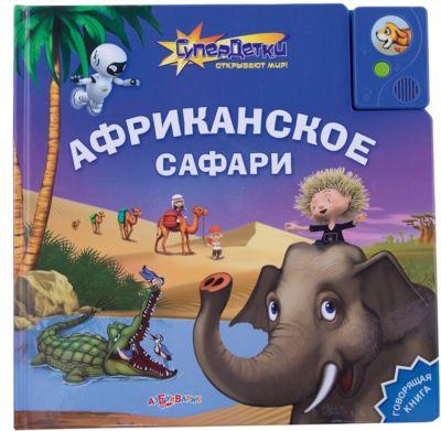 Азбукварик Африканское сафари