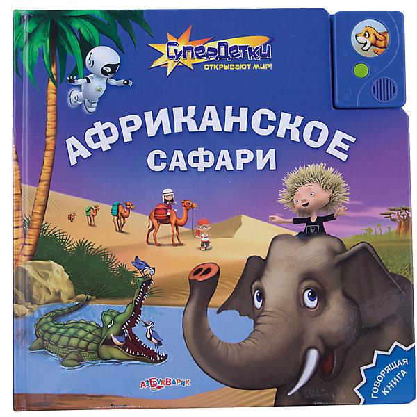 Африканское сафариМузыкальные книги<br>Отправляйся в увлекательное путешествие вместе с супер-детками: непоседой Максом, всезнайкой Джуниором, умницей Лолой и роботом Докой. Открывай книгу - и слушай увлекательные истории об африканских приключениях. Узнай много интересного о львах и крокодилах, жирафах и слонах, верблюдах и удивительных птицах. Умная книжка читает сама, как только вы перелистнете страницу. <br><br>Дополнительная информация:<br> <br>- Переплет: картон.<br>- Формат: 21,6х21,6 см.<br>- Количество страниц: 12.<br>- Иллюстрации: цветные. <br>- Элемент питания: батарейки  AG13/LR44 (в комплекте).<br><br>Книгу Африканское сафари можно купить в нашем магазине.<br>Ширина мм: 260; Глубина мм: 150; Высота мм: 20; Вес г: 607; Возраст от месяцев: 24; Возраст до месяцев: 60; Пол: Унисекс; Возраст: Детский; SKU: 4603691;
