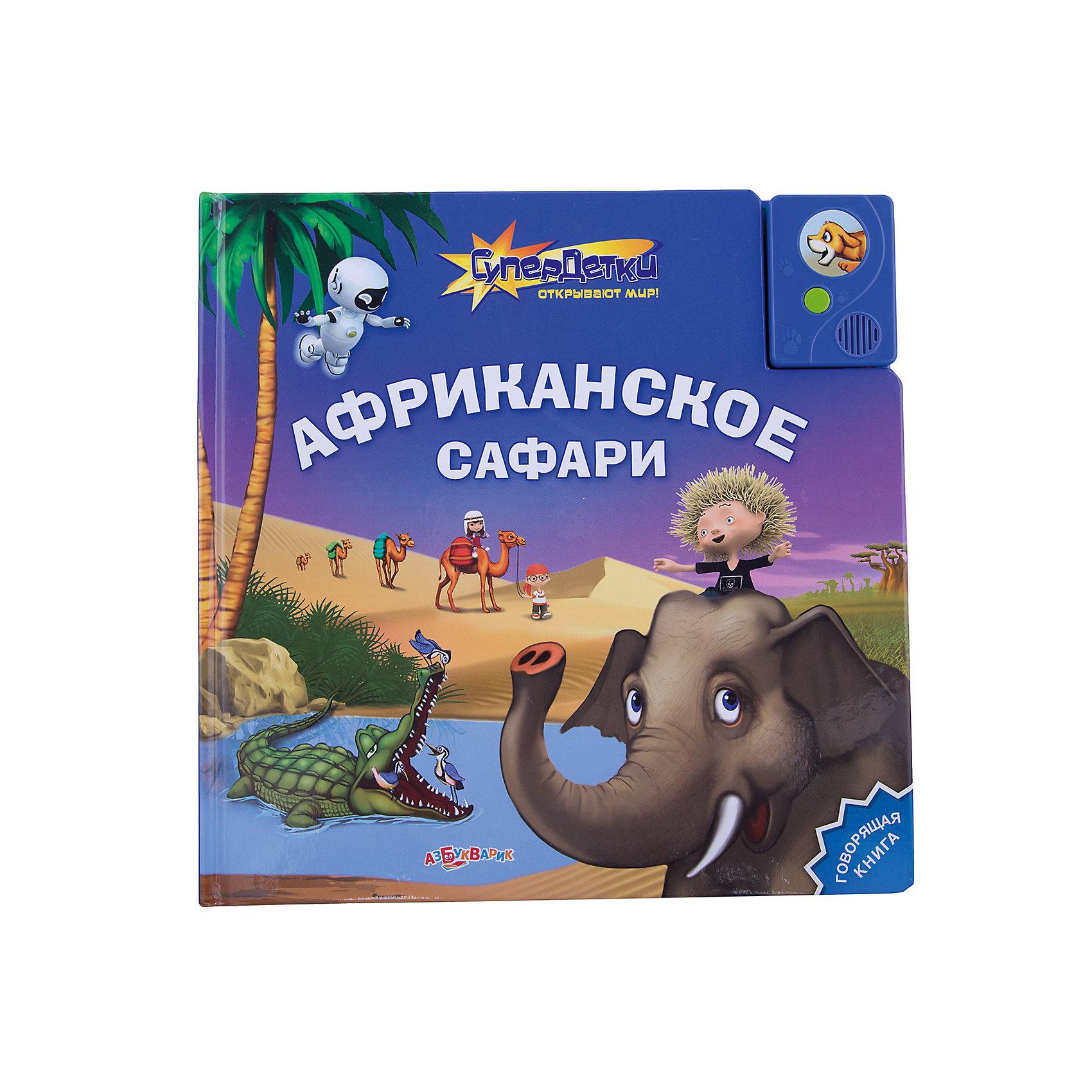 Африканское сафариМузыкальные книги<br>Отправляйся в увлекательное путешествие вместе с супер-детками: непоседой Максом, всезнайкой Джуниором, умницей Лолой и роботом Докой. Открывай книгу - и слушай увлекательные истории об африканских приключениях. Узнай много интересного о львах и крокодилах, жирафах и слонах, верблюдах и удивительных птицах. Умная книжка читает сама, как только вы перелистнете страницу. <br><br>Дополнительная информация:<br> <br>- Переплет: картон.<br>- Формат: 21,6х21,6 см.<br>- Количество страниц: 12.<br>- Иллюстрации: цветные. <br>- Элемент питания: батарейки  AG13/LR44 (в комплекте).<br><br>Книгу Африканское сафари можно купить в нашем магазине.<br><br>Ширина мм: 260<br>Глубина мм: 150<br>Высота мм: 20<br>Вес г: 607<br>Возраст от месяцев: 24<br>Возраст до месяцев: 60<br>Пол: Унисекс<br>Возраст: Детский<br>SKU: 4603691