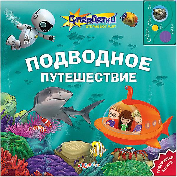Подводное путешествиеМузыкальные книги<br>Отправляйся в увлекательное путешествие вместе с супер-детками: непоседой Максом, всезнайкой Джуниором, умницей Лолой и роботом Докой. Открывай книгу - и слушай увлекательные истории о подводных приключениях. Узнай много интересного о медузах и коралловых рыбках, о дельфинах, акулах и настоящих монстрах глубин! Умная книжка читает сама, как только вы перелистнете страницу. <br><br>Дополнительная информация:<br> <br>- Переплет: картон.<br>- Формат: 21,6х21,6 см.<br>- Количество страниц: 12.<br>- Иллюстрации: цветные. <br>- Элемент питания: батарейки  AG13/LR44 (в комплекте).<br><br>Книгу Подводное путешествие можно купить в нашем магазине.<br><br>Ширина мм: 260<br>Глубина мм: 150<br>Высота мм: 20<br>Вес г: 607<br>Возраст от месяцев: 24<br>Возраст до месяцев: 60<br>Пол: Унисекс<br>Возраст: Детский<br>SKU: 4603692