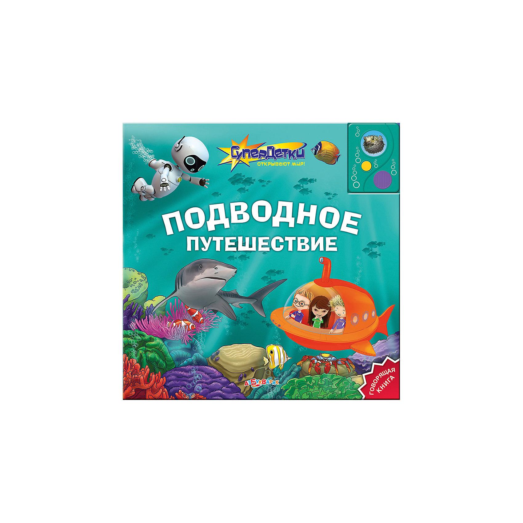 Подводное путешествиеОтправляйся в увлекательное путешествие вместе с супер-детками: непоседой Максом, всезнайкой Джуниором, умницей Лолой и роботом Докой. Открывай книгу - и слушай увлекательные истории о подводных приключениях. Узнай много интересного о медузах и коралловых рыбках, о дельфинах, акулах и настоящих монстрах глубин! Умная книжка читает сама, как только вы перелистнете страницу. <br><br>Дополнительная информация:<br> <br>- Переплет: картон.<br>- Формат: 21,6х21,6 см.<br>- Количество страниц: 12.<br>- Иллюстрации: цветные. <br>- Элемент питания: батарейки  AG13/LR44 (в комплекте).<br><br>Книгу Подводное путешествие можно купить в нашем магазине.<br><br>Ширина мм: 260<br>Глубина мм: 150<br>Высота мм: 20<br>Вес г: 607<br>Возраст от месяцев: 24<br>Возраст до месяцев: 60<br>Пол: Унисекс<br>Возраст: Детский<br>SKU: 4603692