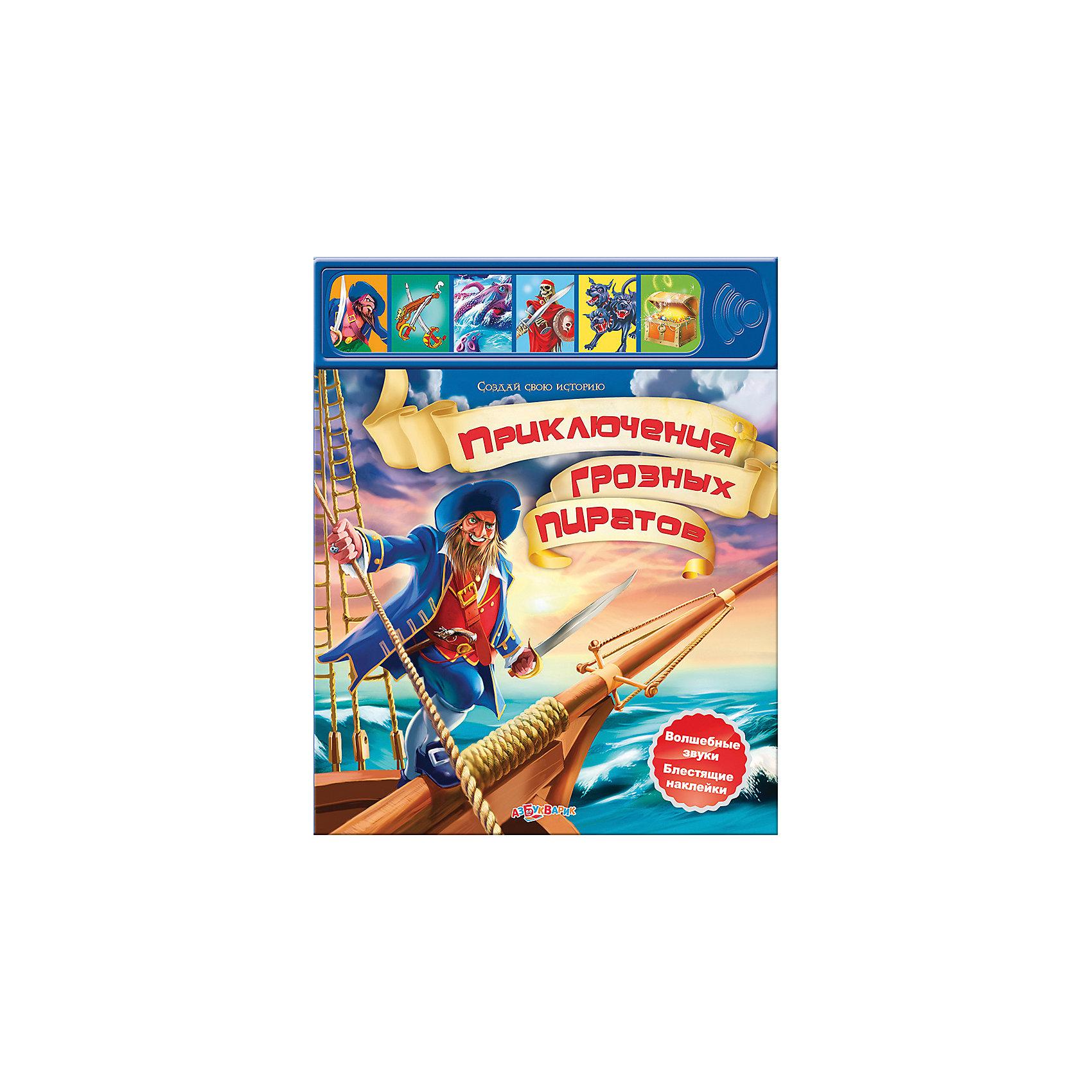 Приключения грозных пиратовМузыкальные книги<br>С этой книгой малыш отправится в увлекательное путешествие с настоящими пиратами! Он побывает на острове Мертвецов, встретит чудовищного осьминога Кракена, скелеты, трехголового пса и отыщет сокровища. В книге есть поле для игры с многоразовыми наклейками. Издание дополнено красочными иллюстрациями, имеет твердые картонные странички, которые удобно переворачивать даже самым юным читателям. <br><br>Дополнительная информация:<br>  <br>- Переплет: картон.<br>- Формат: 21х26 см.<br>- Количество страниц: 12<br>- Иллюстрации: цветные. <br>- Элемент питания: батарейки AG13/LR44 (в комплекте).<br><br>Книгу Приключения грозных пиратов можно купить в нашем магазине.<br><br>Ширина мм: 210<br>Глубина мм: 150<br>Высота мм: 20<br>Вес г: 450<br>Возраст от месяцев: 24<br>Возраст до месяцев: 60<br>Пол: Унисекс<br>Возраст: Детский<br>SKU: 4603696