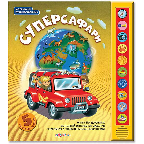 СуперсафариМузыкальные книги<br>Эта книга позволит малышу стать настоящим водителем пяти разных машин и побывать во всех уголках планеты. Совершить эти невероятные путешествия помогут подвижные фигурки на страницах, звуковые кнопки, яркие огоньки. Издание дополнено красочными иллюстрациями, имеет твердые картонные странички, которые удобно переворачивать даже самым юным читателям. <br><br>Дополнительная информация:<br>  <br>- Переплет: картон.<br>- Формат: 24х23 см.<br>- Количество страниц: 10.<br>- Иллюстрации: цветные. <br>- Элемент питания: батарейки  AG13/LR44 (в комплекте).<br><br>Книгу Суперсафари можно купить в нашем магазине.<br><br>Ширина мм: 270<br>Глубина мм: 150<br>Высота мм: 20<br>Вес г: 700<br>Возраст от месяцев: 24<br>Возраст до месяцев: 60<br>Пол: Унисекс<br>Возраст: Детский<br>SKU: 4603700