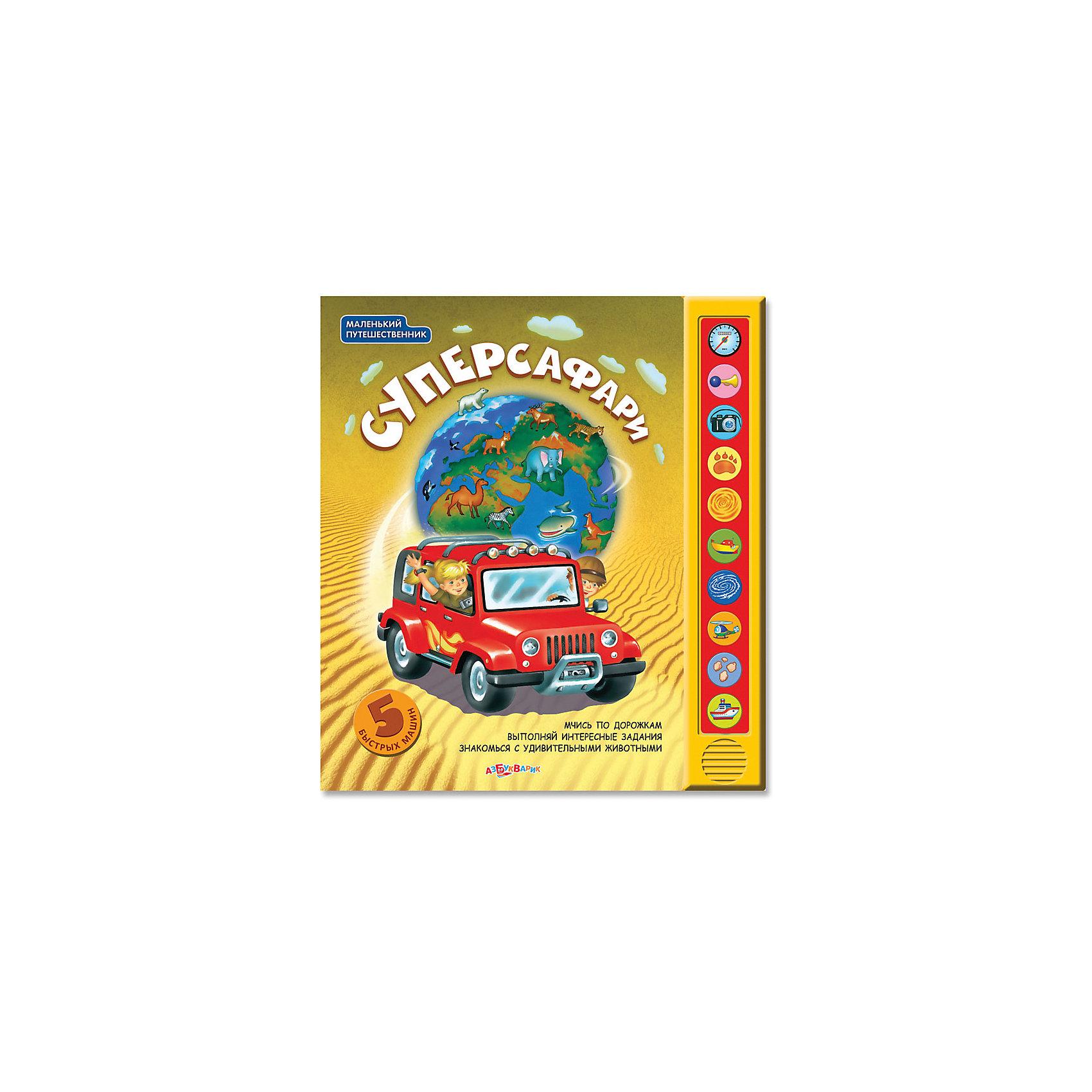 СуперсафариАзбукварик<br>Эта книга позволит малышу стать настоящим водителем пяти разных машин и побывать во всех уголках планеты. Совершить эти невероятные путешествия помогут подвижные фигурки на страницах, звуковые кнопки, яркие огоньки. Издание дополнено красочными иллюстрациями, имеет твердые картонные странички, которые удобно переворачивать даже самым юным читателям. <br><br>Дополнительная информация:<br>  <br>- Переплет: картон.<br>- Формат: 24х23 см.<br>- Количество страниц: 10.<br>- Иллюстрации: цветные. <br>- Элемент питания: батарейки  AG13/LR44 (в комплекте).<br><br>Книгу Суперсафари можно купить в нашем магазине.<br><br>Ширина мм: 270<br>Глубина мм: 150<br>Высота мм: 20<br>Вес г: 700<br>Возраст от месяцев: 24<br>Возраст до месяцев: 60<br>Пол: Унисекс<br>Возраст: Детский<br>SKU: 4603700