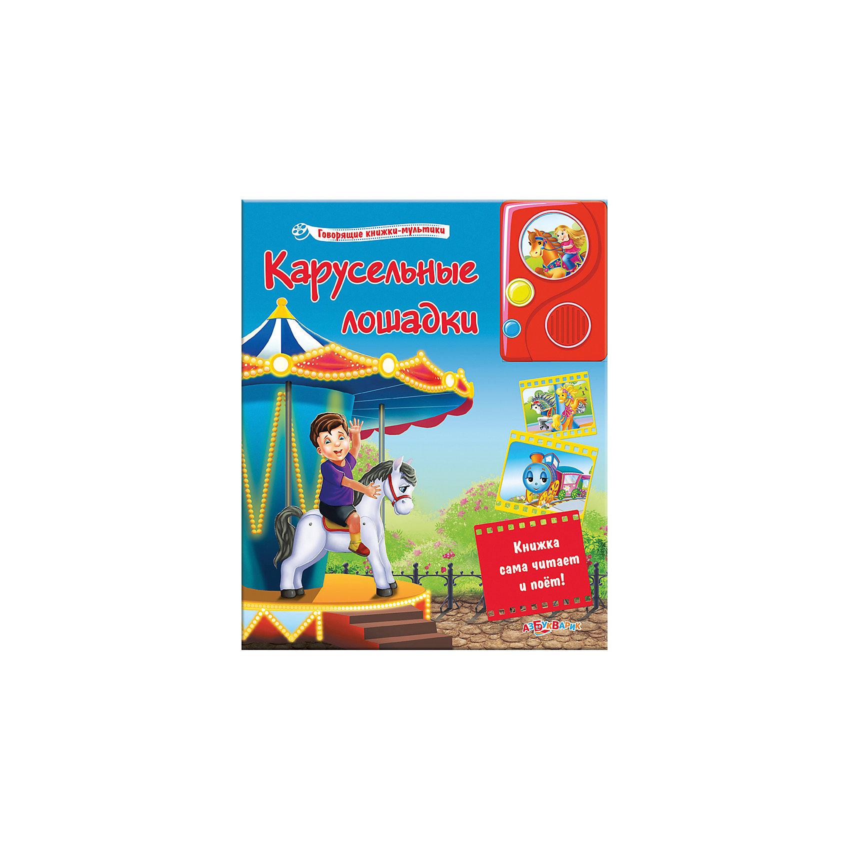 Карусельные лошадкиГерои любимых мультфильмов ждут тебя на страницах этой книги! Открывай говорящую книжку, слушай  песенки и увлекательные истории о паровозике из Ромашково, забавной лошадке Марусе и других карусельных лошадках. Издание дополнено красочными иллюстрациями, имеет твердые картонные странички, которые удобно переворачивать даже самым юным читателям. <br><br>Дополнительная информация:<br>  <br>- Содержание: 3 сказки: «Карусельные лошадки» и «Паровозик из Ромашково» Г. Цыферова и «Марусина карусель» В. Ольшанского. 3 песенки: «Весёлая карусель», «Паровоз», «Карусельные лошадки».<br>- Переплет: картон.<br>- Формат: 20,6х24,6 см.<br>- Количество страниц: 16.<br>- Иллюстрации: цветные. <br>- Элемент питания: батарейки  UM-4 or LR03 (в комплекте).<br><br>Книгу Карусельные лошадки можно купить в нашем магазине.<br><br>Ширина мм: 205<br>Глубина мм: 150<br>Высота мм: 20<br>Вес г: 583<br>Возраст от месяцев: 24<br>Возраст до месяцев: 60<br>Пол: Унисекс<br>Возраст: Детский<br>SKU: 4603703