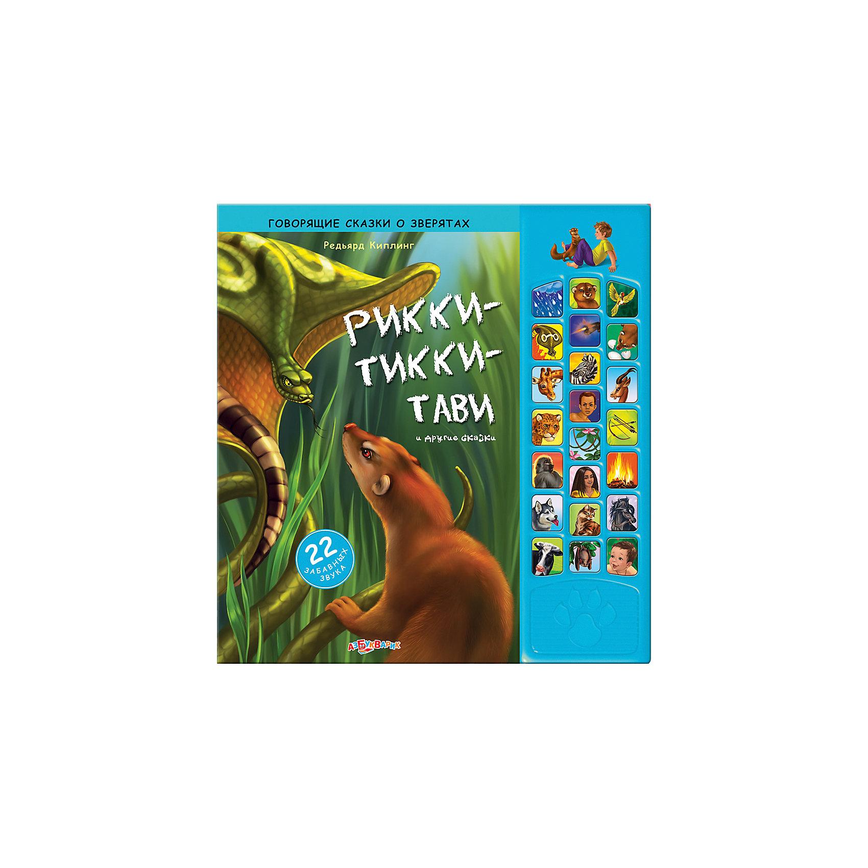 Азбукварик Рикки-тикки-тави и другие сказки говорящие книжки азбукварик книжка р киплинг рикки тикки тави и другие сказки