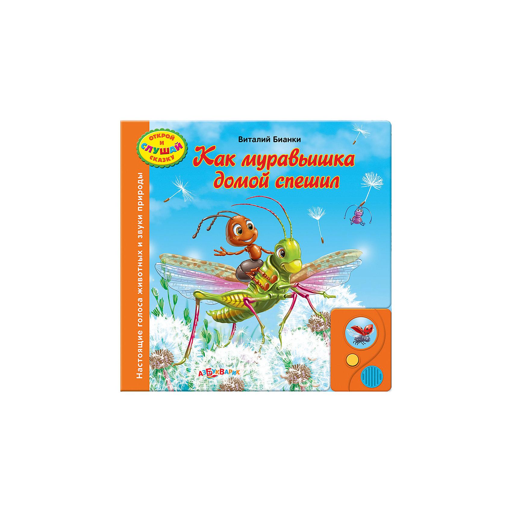 Как муравьишка домой спешилОткрой книгу – и она заговорит! Сказка В. Бианки Как муравьишка домой спешил озвучена по ролям профессиональными актерами, оживлена настоящими голосами животных и звуками природы. Издание дополнено красочными иллюстрациями, имеет твердые картонные странички, которые удобно переворачивать даже самым юным читателям. <br><br>Дополнительная информация:<br>  <br>- Автор: В. Бианки.<br>- Переплет: картон.<br>- Формат: 21,6х21,6 см.<br>- Количество страниц: 10.<br>- Иллюстрации: цветные. <br>- Элемент питания: батарейки  AG13/LR44 (в комплекте).<br><br>Книгу Как муравьишка домой спешил можно купить в нашем магазине.<br><br>Ширина мм: 215<br>Глубина мм: 150<br>Высота мм: 20<br>Вес г: 433<br>Возраст от месяцев: 24<br>Возраст до месяцев: 60<br>Пол: Унисекс<br>Возраст: Детский<br>SKU: 4603716