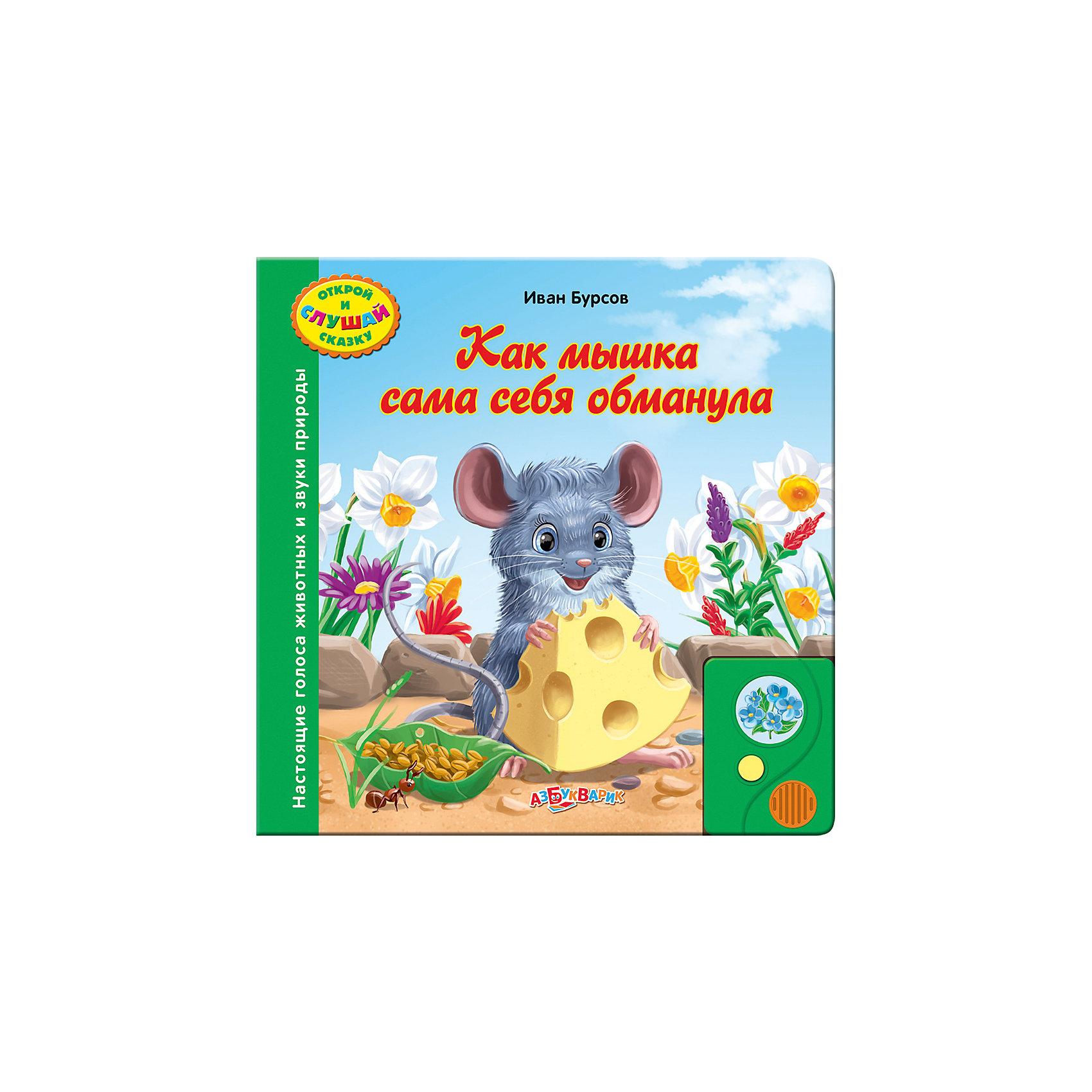 Как мышка сама себя обманулаОткрой книгу – и она заговорит! Сказка И. Бурсова Как мышка сама себя обманула озвучена по ролям профессиональными актерами, оживлена настоящими голосами животных и звуками природы. Издание дополнено красочными иллюстрациями, имеет твердые картонные странички, которые удобно переворачивать даже самым юным читателям. <br><br>Дополнительная информация:<br>  <br>- Автор: И. Бурсов.<br>- Переплет: картон.<br>- Формат: 21,6х21,6 см.<br>- Количество страниц: 10.<br>- Иллюстрации: цветные. <br>- Элемент питания: батарейки  AG13/LR44 (в комплекте).<br><br>Книгу Как мышка сама себя обманула можно купить в нашем магазине.<br><br>Ширина мм: 215<br>Глубина мм: 150<br>Высота мм: 20<br>Вес г: 433<br>Возраст от месяцев: 24<br>Возраст до месяцев: 60<br>Пол: Унисекс<br>Возраст: Детский<br>SKU: 4603717